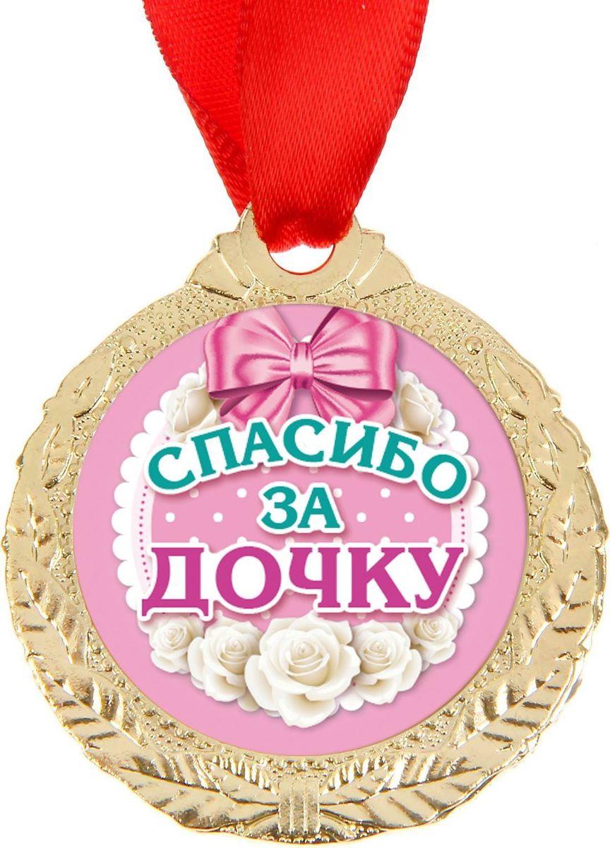 Медаль сувенирная Спасибо за дочку, диаметр 4 см1500681Медаль Спасибо за дочку - это отличный подарок, который расскажет близким, как они вам дороги! Она будет долго радовать владельца и привлекать к нему заслуженное внимание. Лента, которая входит в комплект, позволит незамедлительно использовать аксессуар по назначению. Металлическая медаль с гравировкой на обороте преподносится на красочной подложке с европетлёй. Такой подарок придётся по душе каждому!