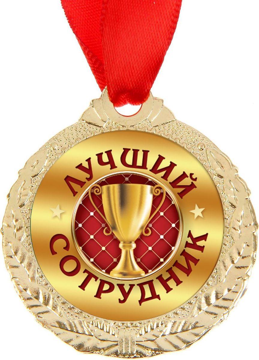 Медаль сувенирная Лучший сотрудник, диаметр 4 см комплект лучший подарок для мальчика