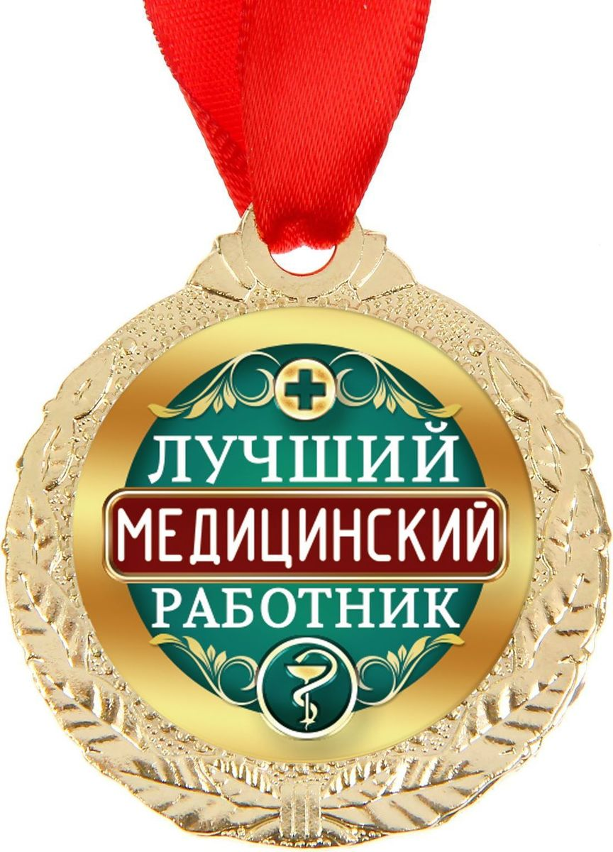 Медаль сувенирная Лучший медицинский работник, диаметр 4 см1500693Медаль Лучший медицинский работник — это хороший подарок и отличная награда! Она будет долго радовать владельца и привлекать к нему заслуженное внимание. Лента, которая входит в комплект, позволит незамедлительно использовать аксессуар по назначению. Металлическая медаль с гравировкой на обороте преподносится на красочной подложке с европетлёй. Такой подарок придётся по душе каждому!