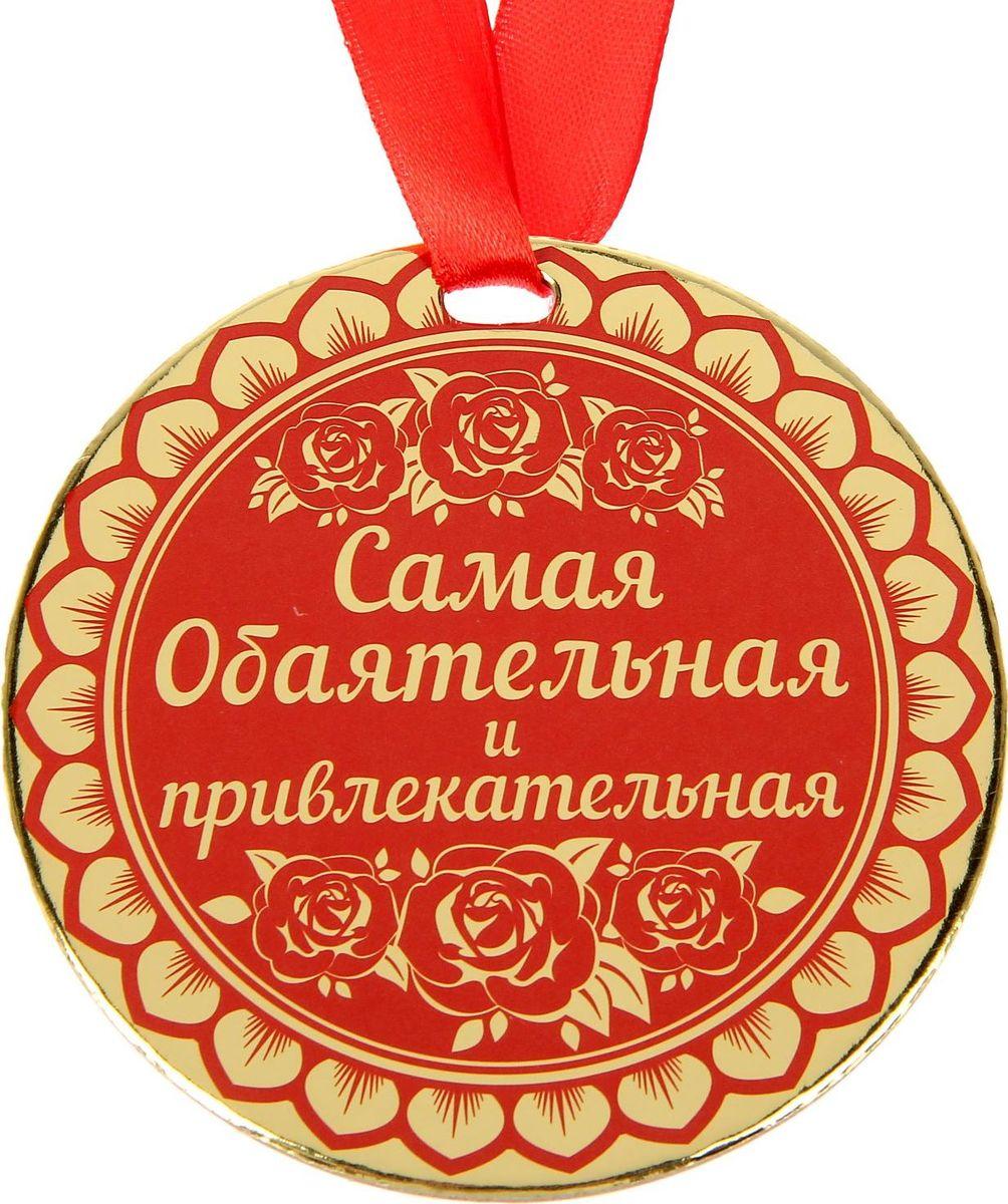 Медаль сувенирная Самая обаятельная и привлекательная, диаметр 9 см1500713Медаль сувенирная Самая обаятельная и привлекательная выполнена из плотного картона. Медаль - один из самых популярных видов наград! Обрадуйте близких признанием их заслуг. Получателя медали Самая обаятельная и привлекательная приятно удивит яркий дизайн изделия: изображение золотого цвета, поздравительное стихотворение на обороте и лента, которая входит в набор.