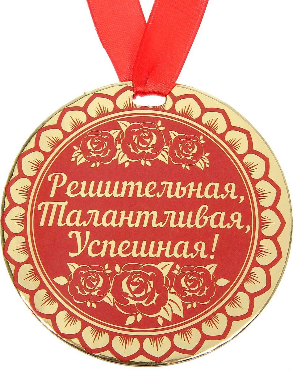 Медаль сувенирная Решительная, талантливая, успешная, диаметр 9 см1500714Медаль — один из самых популярных видов наград! Обрадуйте близких признанием их заслуг. Получателя приятно удивит яркий дизайн изделия: изображение золотого цвета, поздравительное стихотворение на обороте и лента, которая входит в набор.