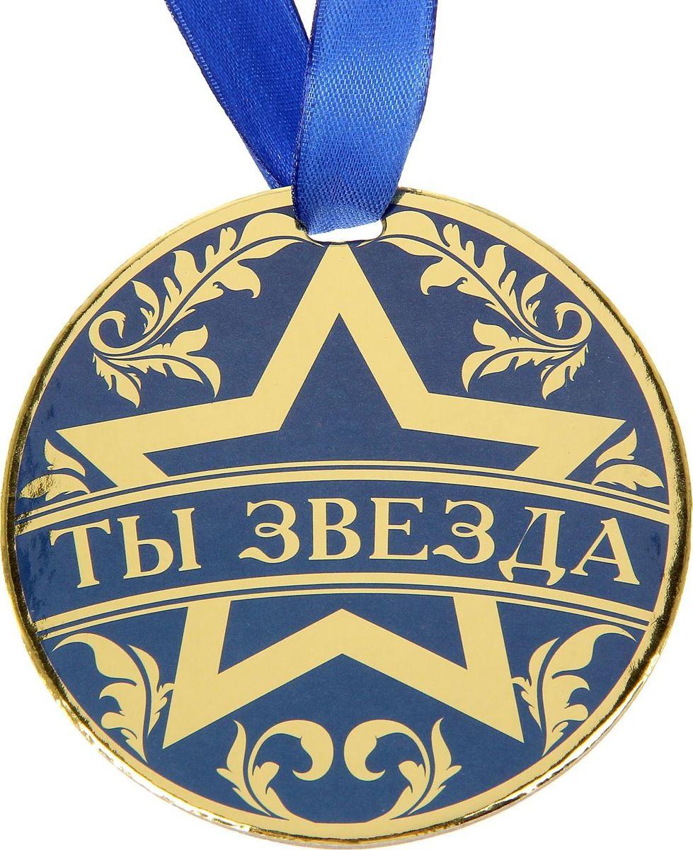 Медаль сувенирная Ты звезда, диаметр 9 см1500719Невозможно представить нашу жизнь без праздников! Мы всегда ждём их и предвкушаем, обдумываем, как проведём памятный день, тщательно выбираем подарки и аксессуары, ведь именно они создают и поддерживают торжественный настрой. Это отличный выбор, который привнесёт атмосферу праздника в ваш дом!