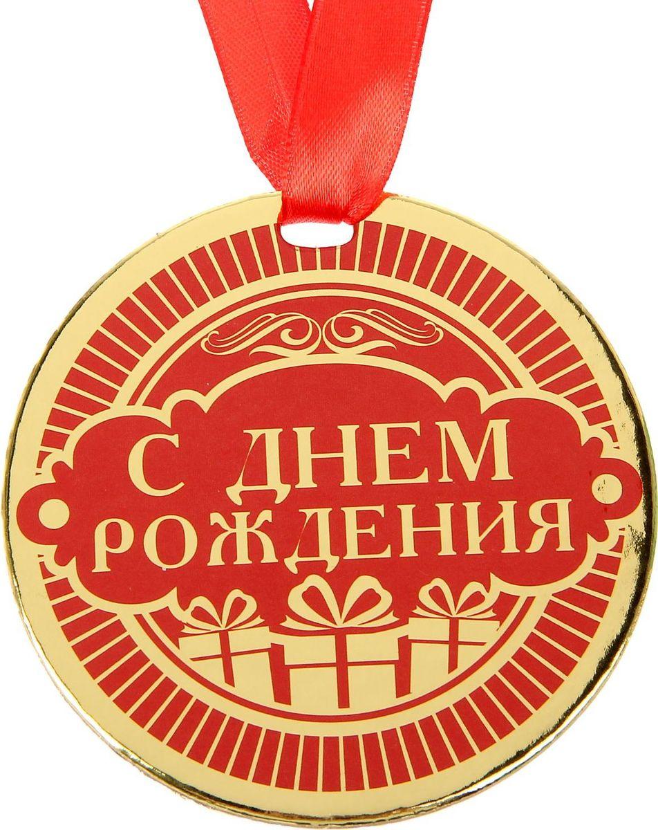 Медаль сувенирная С днем рождения, диаметр 9 см1500729Медаль — один из самых популярных видов наград! Обрадуйте близких признанием их заслуг. Получателя приятно удивит яркий дизайн изделия: изображение золотого цвета, поздравительное стихотворение на обороте и лента, которая входит в набор.