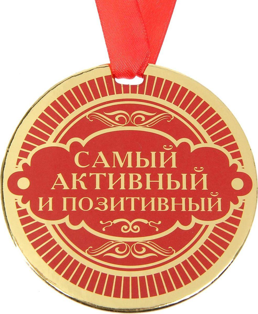 Медаль сувенирная Самый активный и позитивный, диаметр 9 см1500735Медаль — один из самых популярных видов наград! Обрадуйте близких признанием их заслуг. Получателя приятно удивит яркий дизайн изделия: изображение золотого цвета, поздравительное стихотворение на обороте и лента, которая входит в набор.