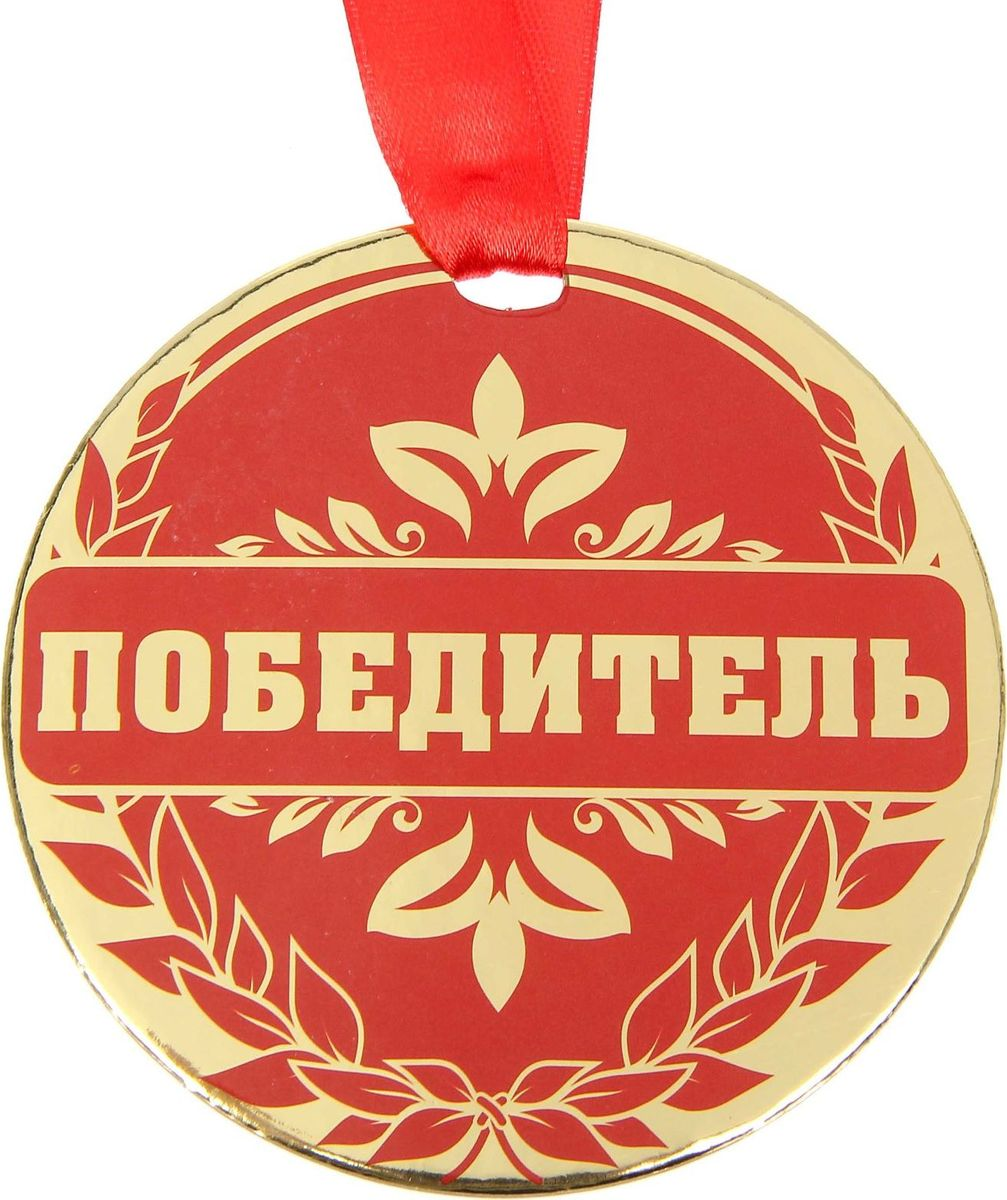 Медаль сувенирная Победитель, диаметр 9 см1500742Медаль — один из самых популярных видов наград! Обрадуйте близких признанием их заслуг. Получателя приятно удивит яркий дизайн изделия: изображение золотого цвета, поздравительное стихотворение на обороте и лента, которая входит в набор.