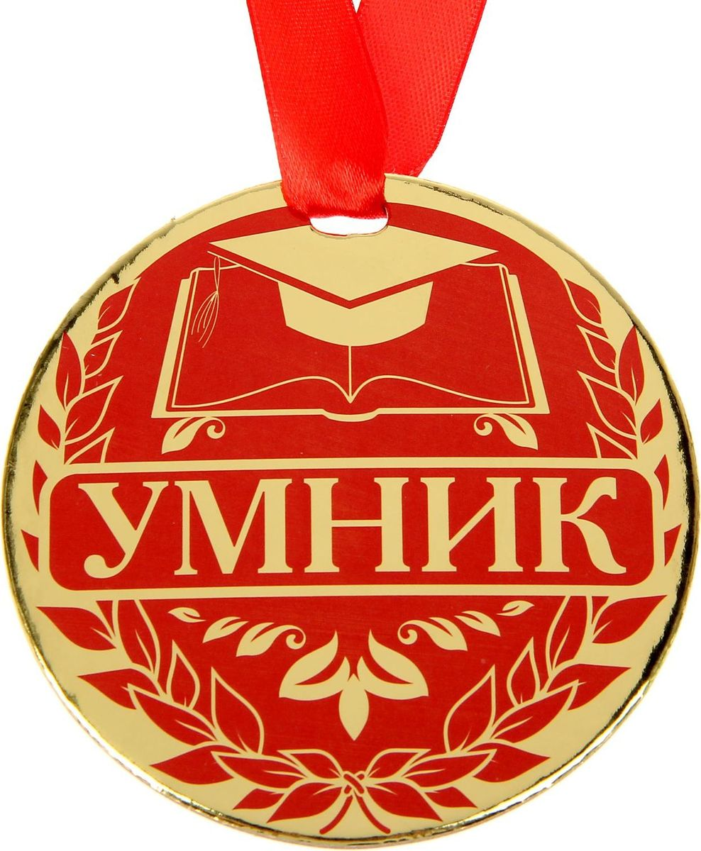Медаль сувенирная Умник, диаметр 9 см1500743Медаль — один из самых популярных видов наград! Обрадуйте близких признанием их заслуг. Получателя приятно удивит яркий дизайн изделия: изображение золотого цвета, поздравительное стихотворение на обороте и лента, которая входит в набор.