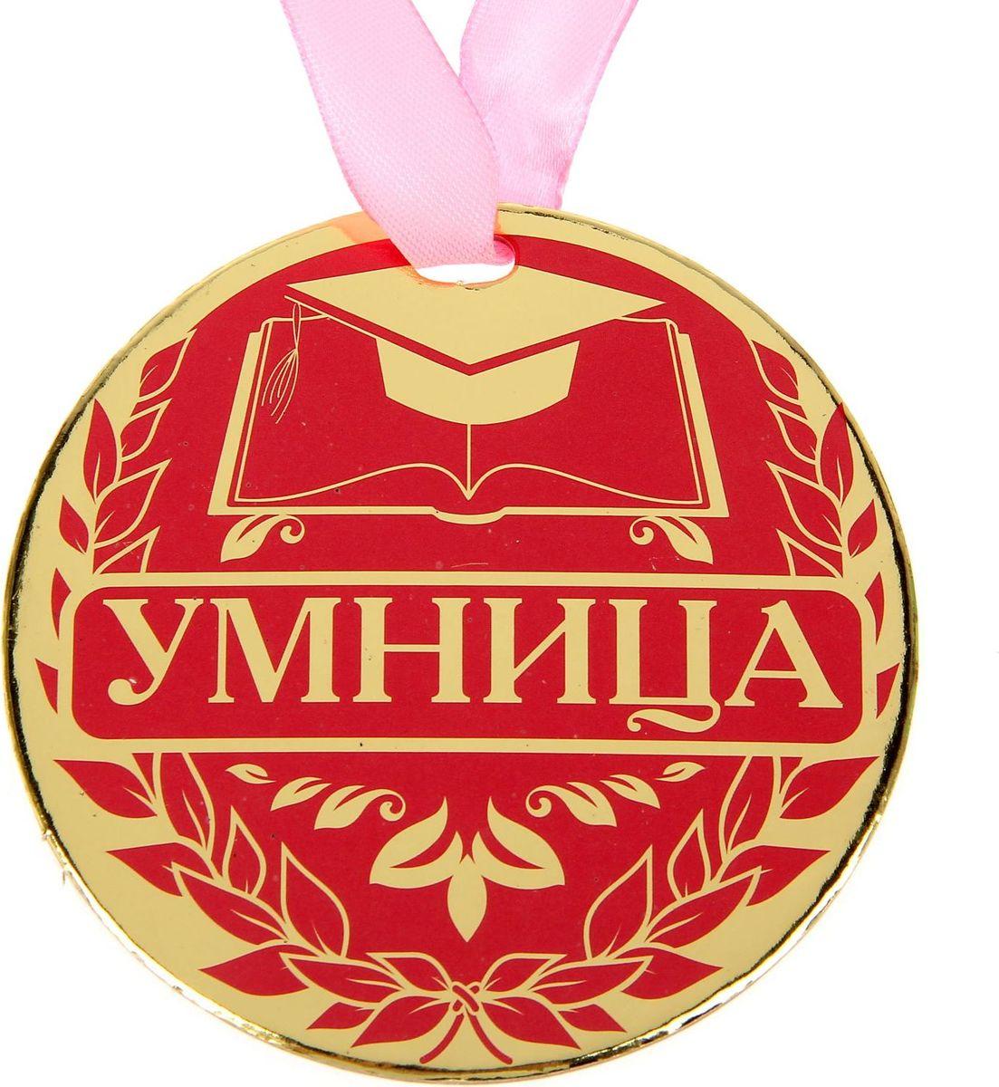 Медаль сувенирная Умница, диаметр 9 см1500744Медаль — один из самых популярных видов наград! Обрадуйте близких признанием их заслуг. Получателя приятно удивит яркий дизайн изделия: изображение золотого цвета, поздравительное стихотворение на обороте и лента, которая входит в набор.