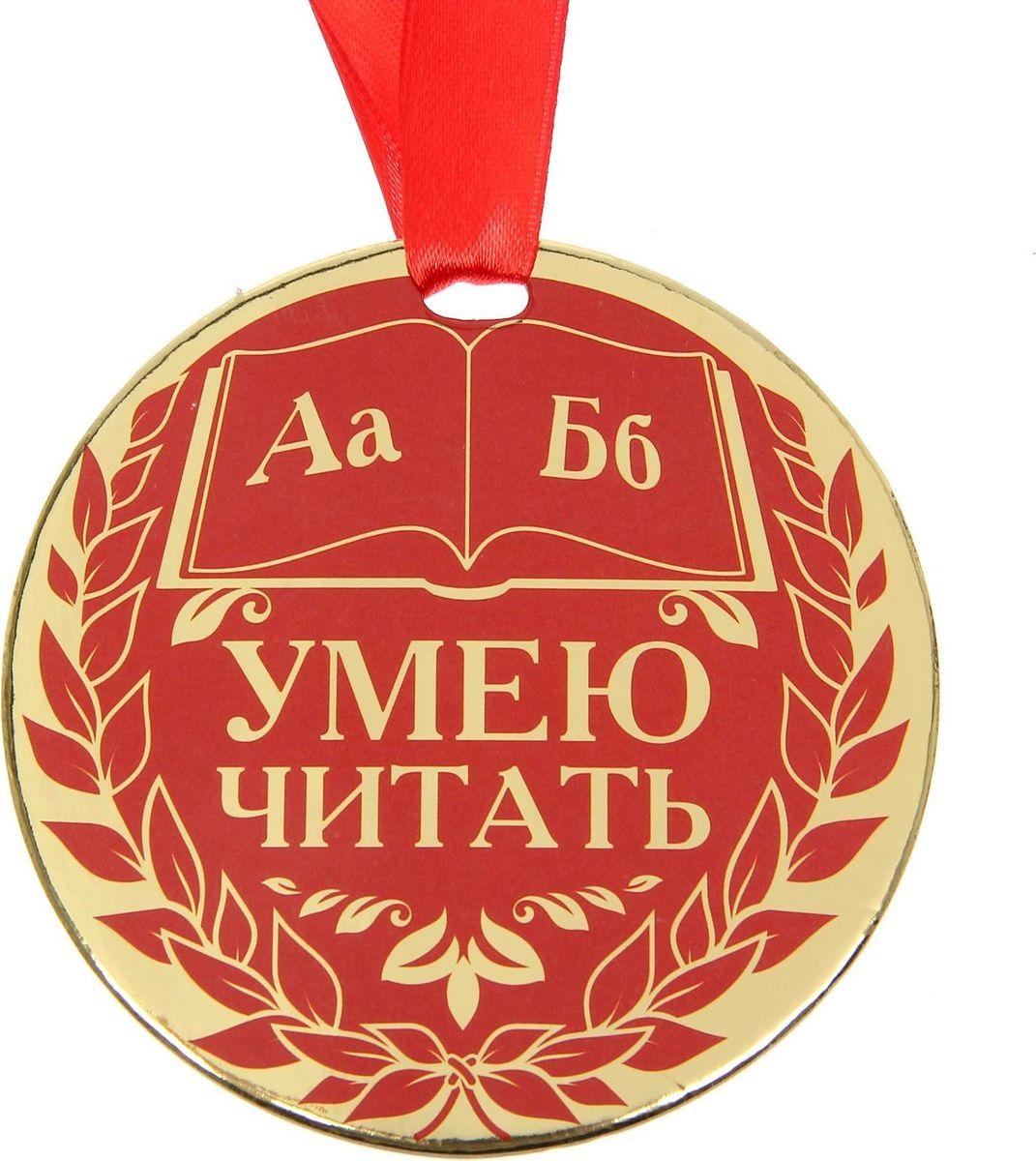 Медаль сувенирная Умею читать, диаметр 9 см1500754Медаль — один из самых популярных видов наград! Обрадуйте близких признанием их заслуг. Получателя приятно удивит яркий дизайн изделия: изображение золотого цвета, поздравительное стихотворение на обороте и лента, которая входит в набор.