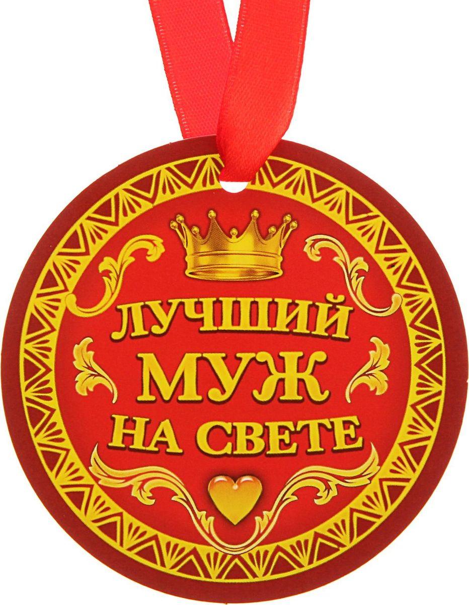 Медаль сувенирная Лучший муж на свете, диаметр 8 см1617947Невозможно представить нашу жизнь без праздников! Мы всегда ждём их и предвкушаем, обдумываем, как проведём памятный день, тщательно выбираем подарки и аксессуары, ведь именно они создают и поддерживают торжественный настрой. Это отличный выбор, который привнесёт атмосферу праздника в ваш дом!