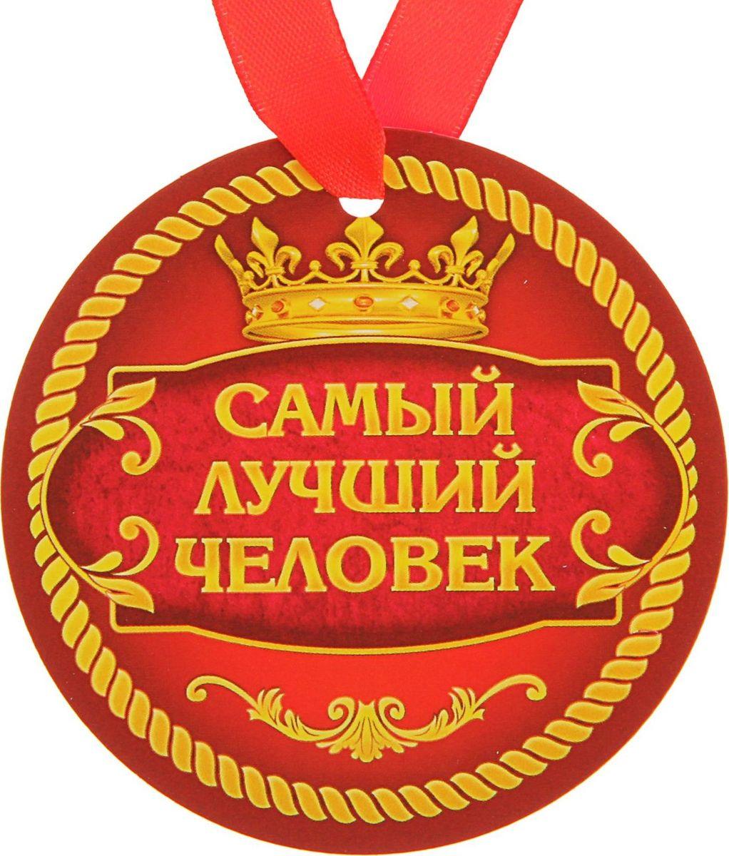 Медаль сувенирная Самый лучший человек, диаметр 8 см1617949Невозможно представить нашу жизнь без праздников! Мы всегда ждём их и предвкушаем, обдумываем, как проведём памятный день, тщательно выбираем подарки и аксессуары, ведь именно они создают и поддерживают торжественный настрой. Это отличный выбор, который привнесёт атмосферу праздника в ваш дом!