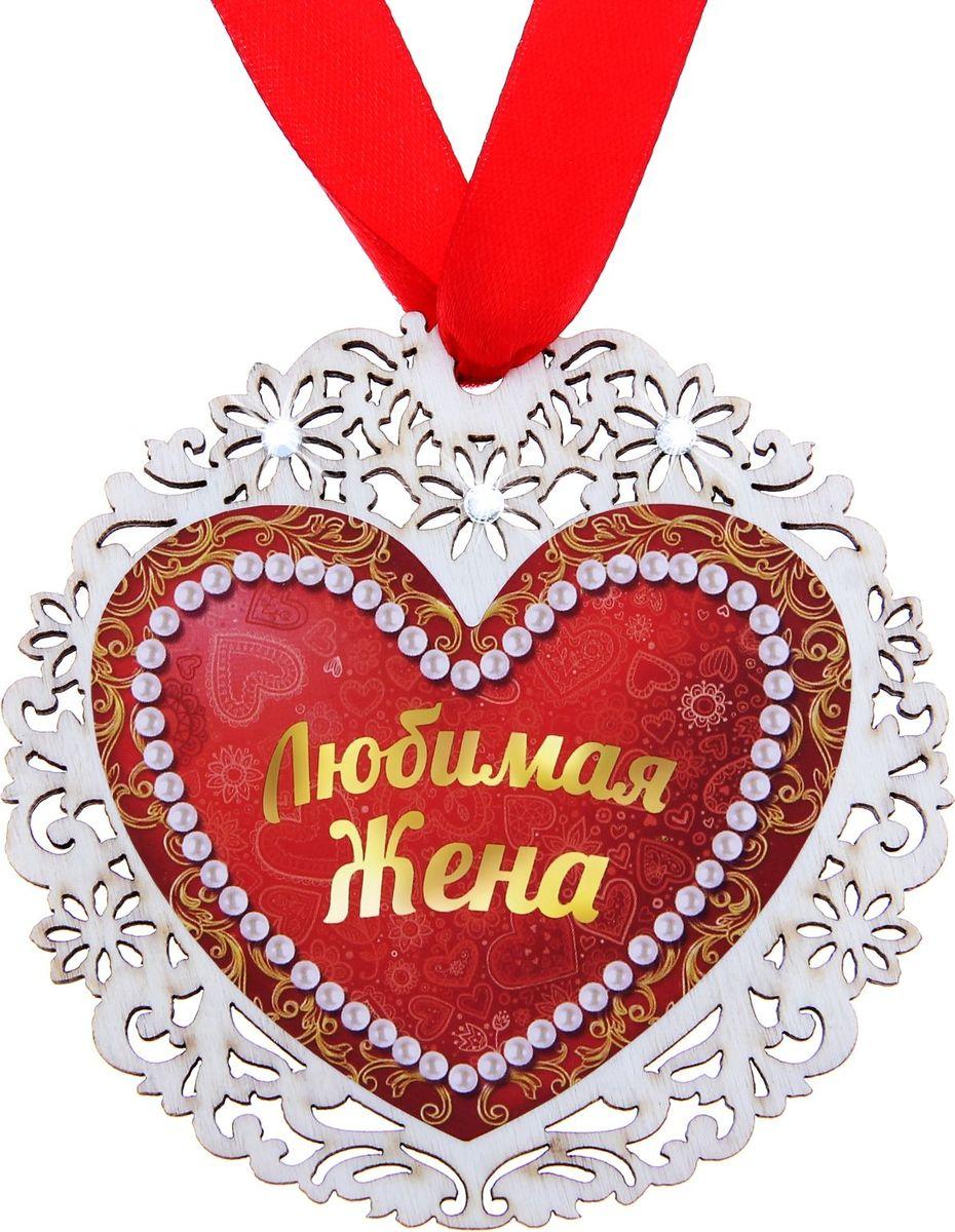 Медаль сувенирная Любимая жена, диаметр 8,7 см163106Создана формула идеального поздравления: классическая форма и праздничное содержание. Оригинальная медаль – отличная награда для самых достойных представителей своего времени. Эксклюзивный сувенир станет достойным украшением вечера и поможет создать незабываемое поздравление! Медаль изготовлена из натурального дерева с резным перфорированным узором по обрамлению, внутри – яркая вставка с торжественным званием. Нежный и спокойный дизайн сувенира подойдет для награждения самых любимых и дорогих. Медаль Любимая жена идет в комплекте с лентой. Награда упакована на красочную подложку с праздничным поздравлением. Яркая деталь вашего поздравления!