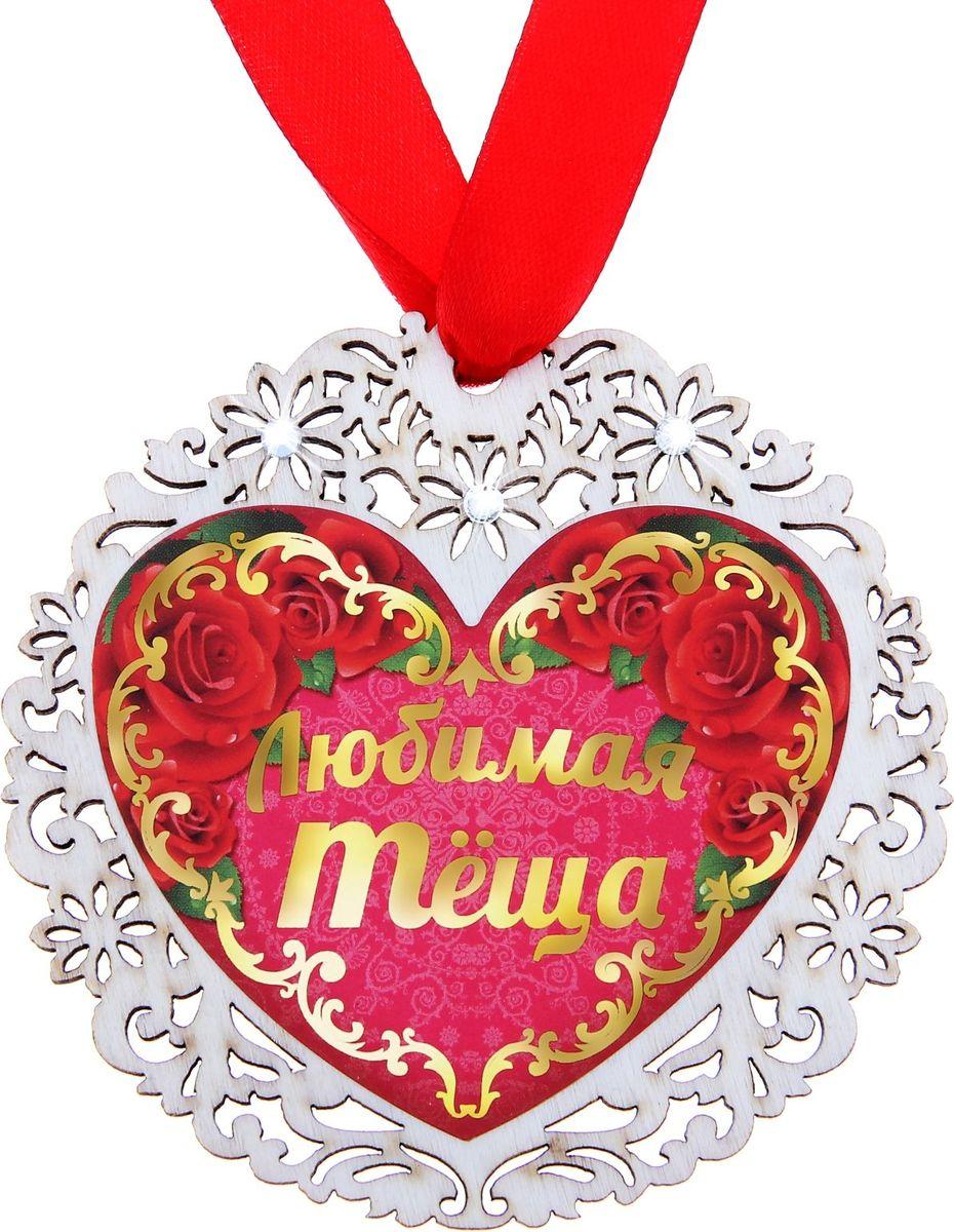Медаль сувенирная Любимая теща, диаметр 8,7 см163109Создана формула идеального поздравления: классическая форма и праздничное содержание. Оригинальная медаль – отличная награда для самых достойных представителей своего времени. Эксклюзивный сувенир станет достойным украшением вечера и поможет создать незабываемое поздравление! Медаль изготовлена из натурального дерева с резным перфорированным узором по обрамлению, внутри – яркая вставка с торжественным званием. Нежный и спокойный дизайн сувенира подойдет для награждения самых любимых и дорогих. Медаль Любимая теща идет в комплекте с лентой. Награда упакована на красочную подложку с праздничным поздравлением. Яркая деталь вашего поздравления!