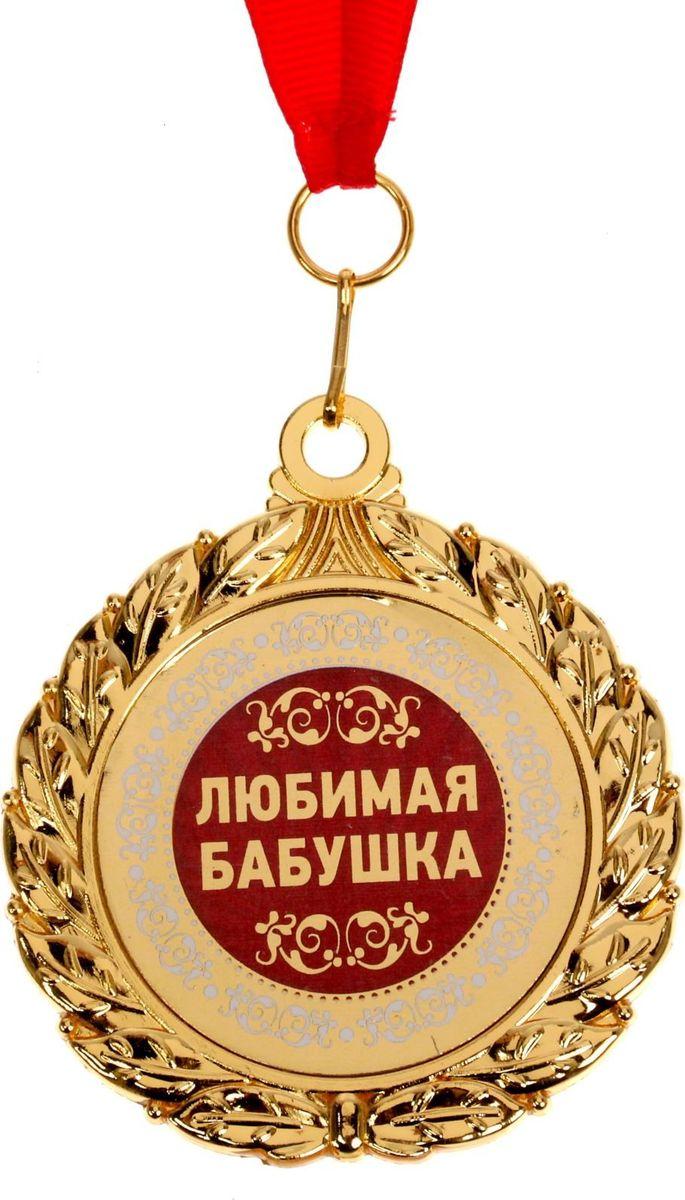 Медаль сувенирная Любимая бабушка, диаметр 6,5 см1653003Невозможно представить нашу жизнь без праздников! Мы всегда ждём их и предвкушаем, обдумываем, как проведём памятный день, тщательно выбираем подарки и аксессуары, ведь именно они создают и поддерживают торжественный настрой. Это отличный выбор, который привнесёт атмосферу праздника в ваш дом!