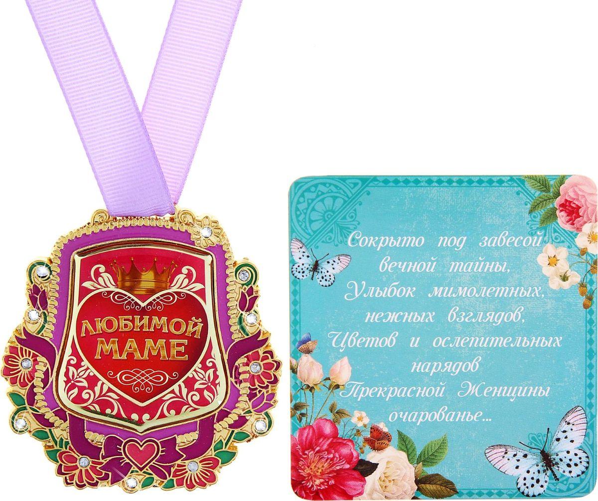 Медаль сувенирная Любимой маме, 6,7 х 7 см165993Для ценителей оригинальности, кому наскучили привычные формы, разработана эксклюзивная, нестандартная и яркая медаль. Металлическая медаль залита яркими красками и украшена стразами, что делает ее более эффектной и запоминающейся. Идет в комплекте с поздравительной открыткой.