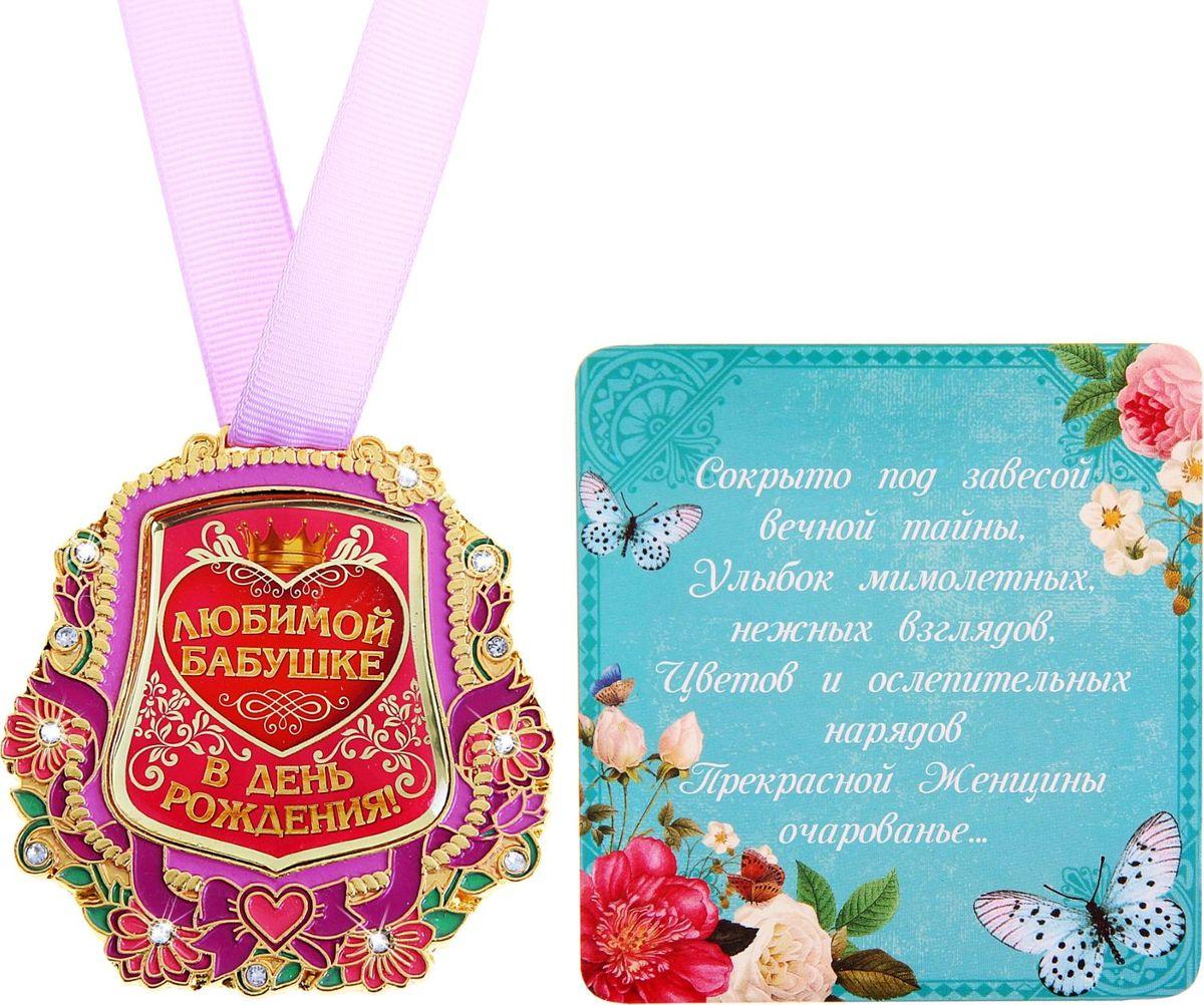 Медаль сувенирная Любимой бабушке в день рождения, 6,7 х 7 см165995Для ценителей оригинальности, кому наскучили привычные формы, разработана эксклюзивная, нестандартная и яркая медаль. Металлическая медаль залита яркими красками и украшена стразами, что делает ее более эффектной и запоминающейся. Идет в комплекте с поздравительной открыткой.