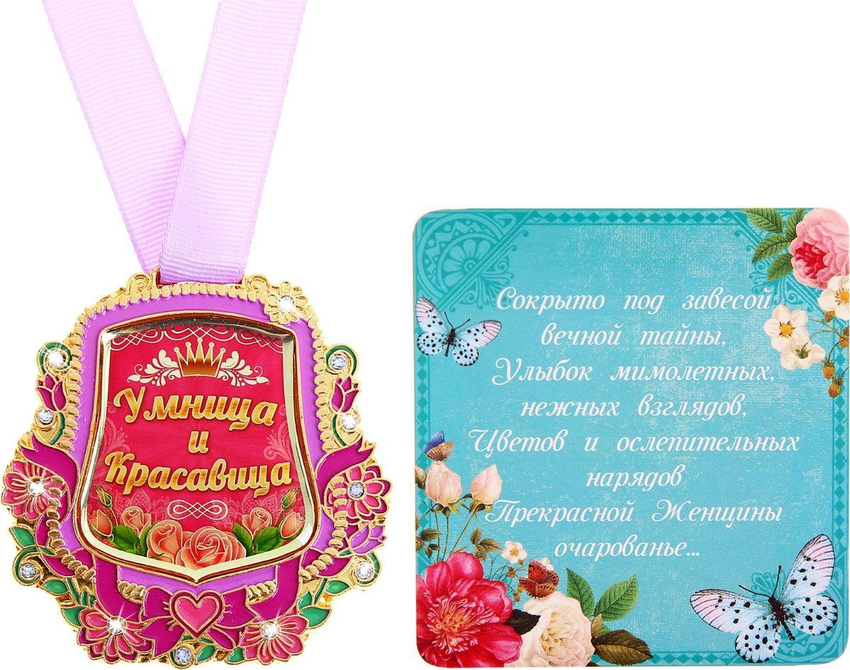Медаль сувенирная Умница и красавица, 6,7 х 7 см166004Для ценителей оригинальности, кому наскучили привычные формы, разработана эксклюзивная, нестандартная и яркая медаль. Металлическая медаль залита яркими красками и украшена стразами, что делает ее более эффектной и запоминающейся. Идет в комплекте с поздравительной открыткой.