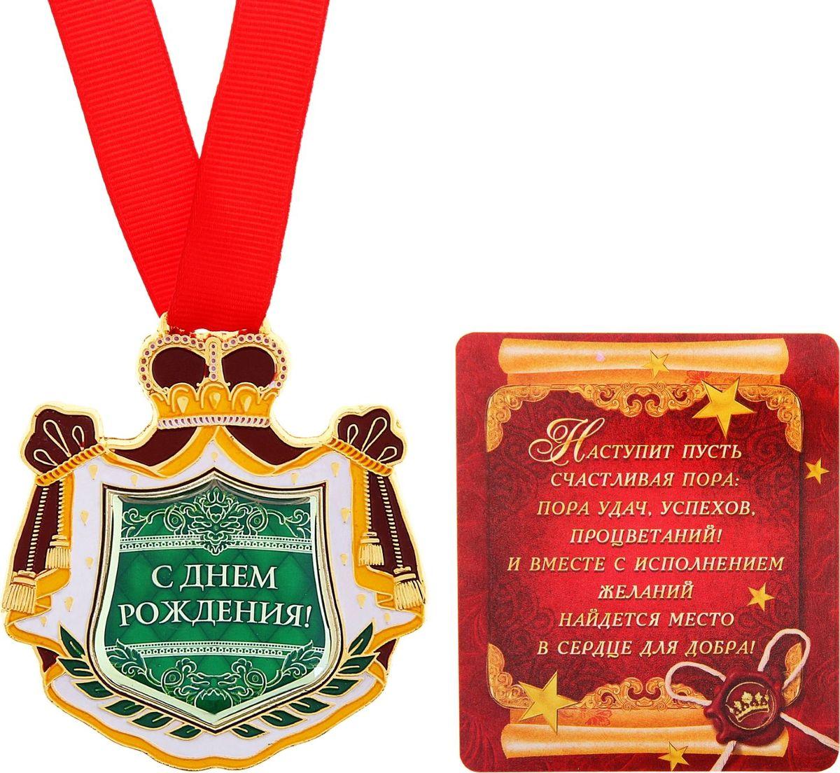 Медаль сувенирная С Днем Рождения, 7 х 7,5 см166011Для ценителей оригинальности, кому наскучили привычные формы, разработана эксклюзивная, нестандартная и яркая медаль. Металлическая медаль залита яркими красками и украшена стразами, что делает ее более эффектной и запоминающейся. Идет в комплекте с поздравительной открыткой.