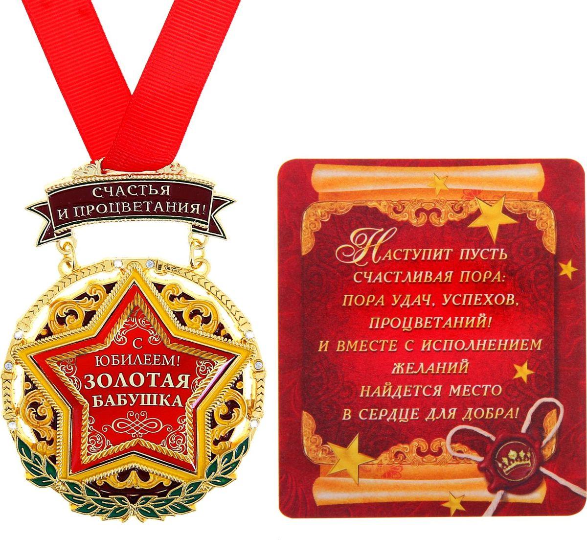 Медаль сувенирная С юбилеем, бабушка, 6,8 х 9,7 см166024Для ценителей оригинальности, кому наскучили привычные формы, разработана эксклюзивная, нестандартная и яркая медаль С юбилеем, бабушка. Металлическая медаль залита яркими красками и украшена стразами, что делает ее более эффектной и запоминающейся. Идет в комплекте с поздравительной открыткой.