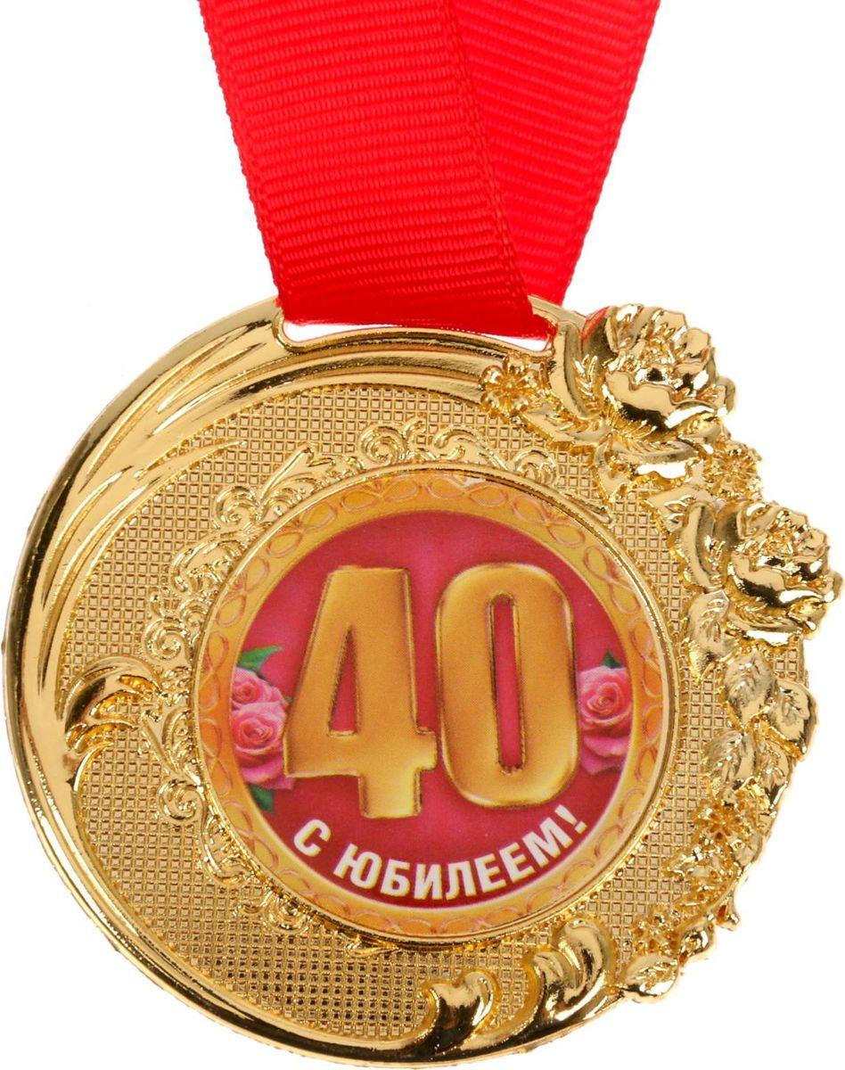 Медаль сувенирная C Юбилеем 40 лет, диаметр 5 см1765326Невозможно представить нашу жизнь без праздников! Мы всегда ждём их и предвкушаем, обдумываем, как проведём памятный день, тщательно выбираем подарки и аксессуары, ведь именно они создают и поддерживают торжественный настрой. Это отличный выбор, который привнесёт атмосферу праздника в ваш дом!