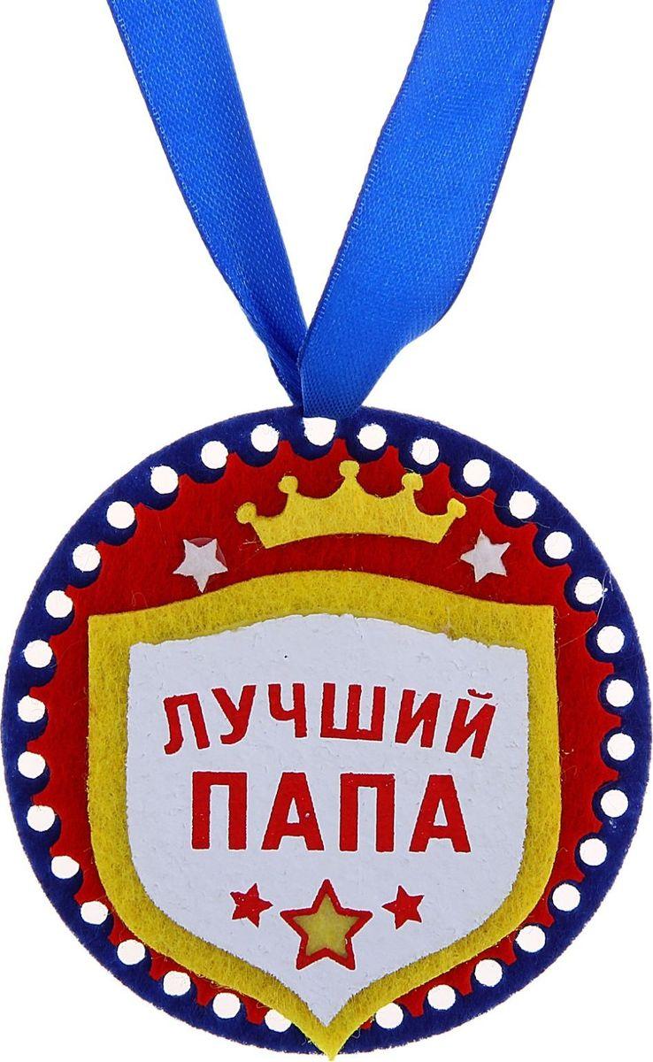 Медаль сувенирная Лучший папа, диаметр 8 см186108Для ценителей оригинальности, кому наскучили привычные формы, разработана эксклюзивная, нестандартная и яркая медаль. Медаль сделана из фетра и упакована на картонной подложке с поздравлением, идет в комплекте с лентой.
