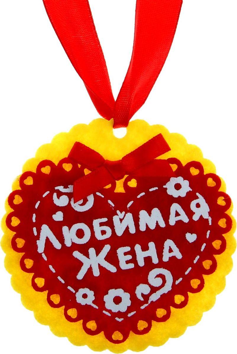 Медаль сувенирная Любимая жена, диаметр 8 см186111Для ценителей оригинальности, кому наскучили привычные формы, разработана эксклюзивная, нестандартная и яркая медаль. Мягкий и уютный сувенир, непохожий на классические награды, станет ярким и запоминающимся атрибутом вашего праздника. Медаль Любимая жена сделана из фетра и упакована на картонной подложке с поздравлением, идет в комплекте с лентой.