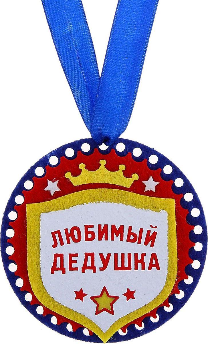 Медаль сувенирная Любимый дедушка, диаметр 8 см186114Для ценителей оригинальности, кому наскучили привычные формы, разработана эксклюзивная, нестандартная и яркая медаль. Медаль сделана из фетра и упакована на картонной подложке с поздравлением, идет в комплекте с лентой.