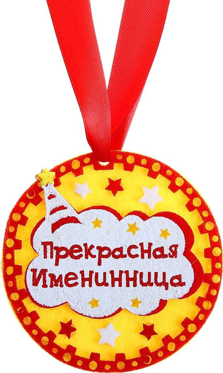 Медаль сувенирная Прекрасная именинница, диаметр 8 см186115Для ценителей оригинальности, кому наскучили привычные формы, разработана эксклюзивная, нестандартная и яркая медаль. Медаль сделана из фетра и упакована на картонной подложке с поздравлением, идет в комплекте с лентой.