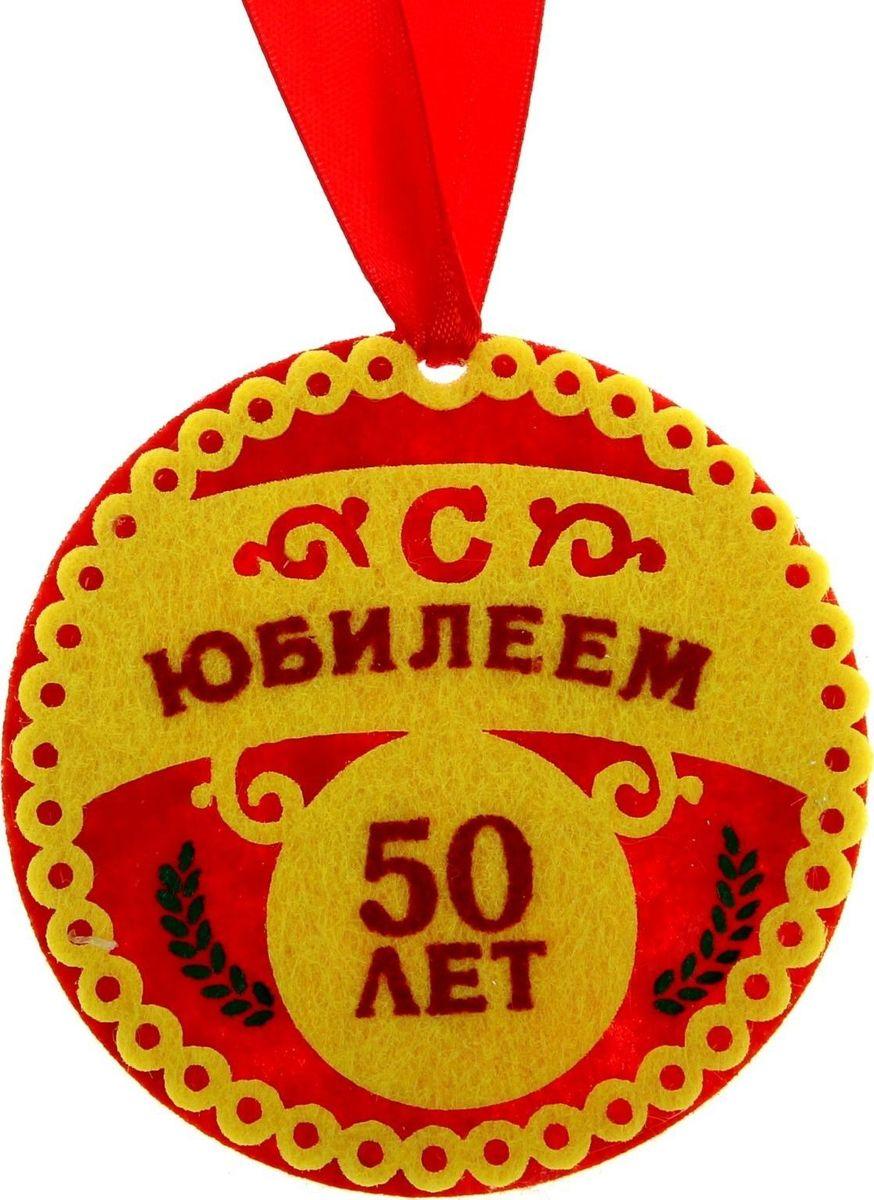 Медаль сувенирная С юбилеем 50 лет, диаметр 8 см186117Для ценителей оригинальности, кому наскучили привычные формы, разработана эксклюзивная, нестандартная и яркая медаль. Мягкий и уютный сувенир, непохожий на классические награды, станет ярким и запоминающимся атрибутом вашего праздника. Медаль С юбилеем 50 лет сделана из фетра и упакована на картонной подложке с поздравлением, идет в комплекте с лентой.