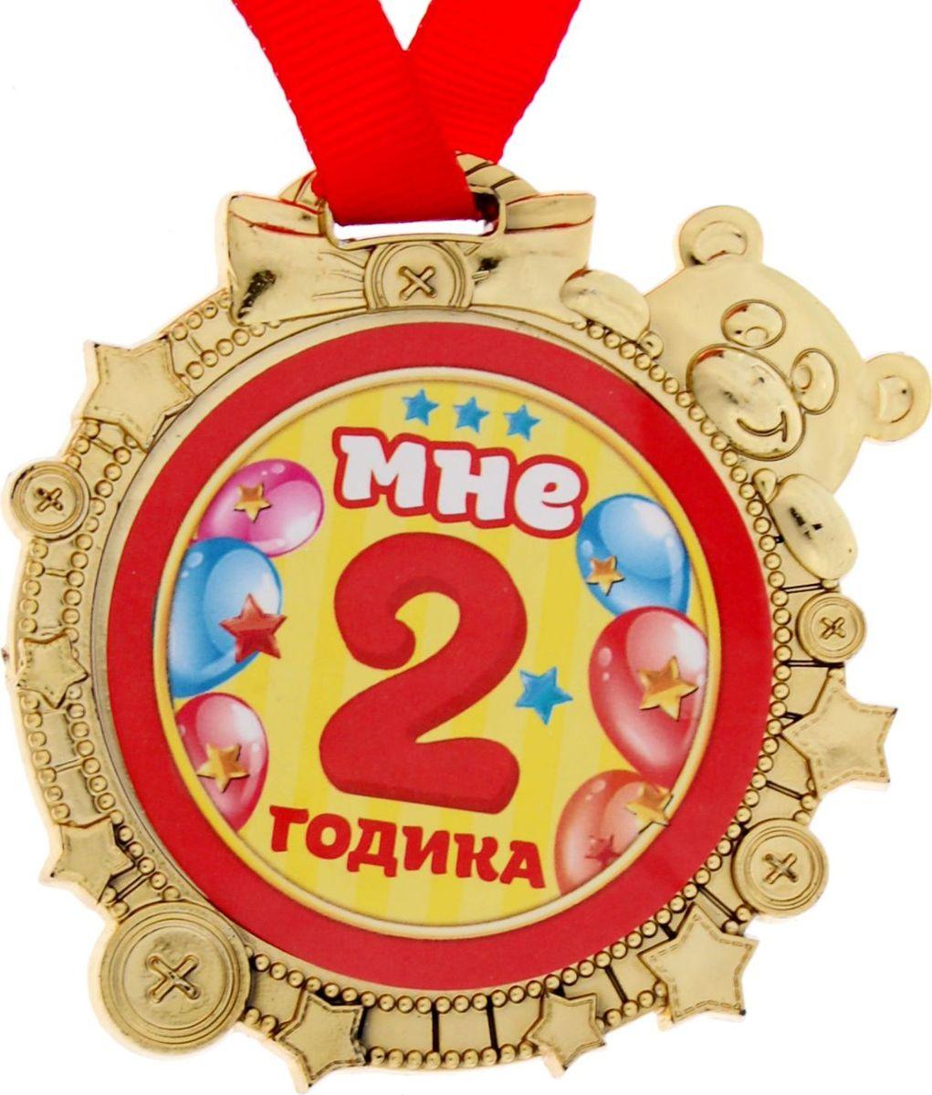 Медаль сувенирная Мне 2 годика, 6,9 х 6,9 см1866904Красочная медаль золотого цвета для награждения детишек во время проведения соревнований, конкурсов и утренников подвигнет ребят на достижение новых высот! Награда дополнена яркой лентой, позволяющей сразу повесить изделие на шею ребёнка. Преподносится на красочной подложке.