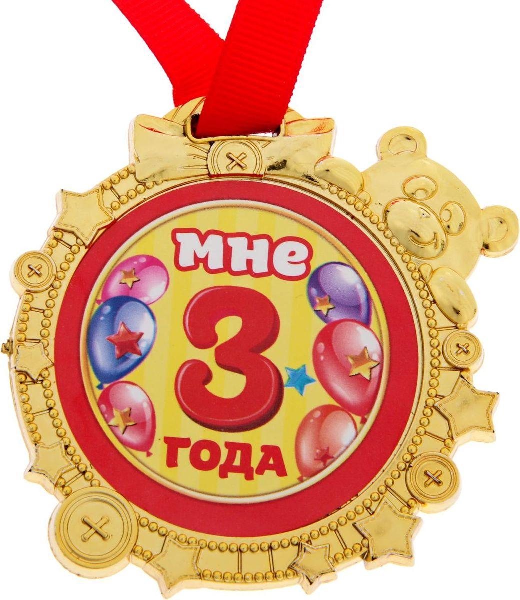 Медаль сувенирная Мне 3 года, 6,9 х 6,9 см1866905Красочная медаль золотого цвета для награждения детишек во время проведения соревнований, конкурсов и утренников подвигнет ребят на достижение новых высот! Награда дополнена яркой лентой, позволяющей сразу повесить изделие на шею ребёнка. Преподносится на красочной подложке.
