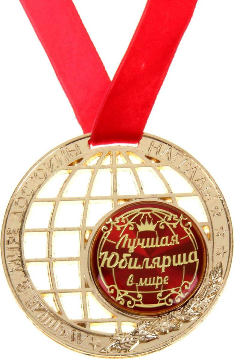 Медаль сувенирная Земной шар. Лучшая юбилярша, диаметр 7 см188527Награды вручают не только за спортивные достижения, но и людям которые дарят нам улыбки, заставляет двигаться вперед, вдохновляя на дальнейшие свершения собственным примером, достойны ярких наград для самых необыкновенных, самых лучших в мире людей! Медаль земной шар Лучшая юбилярша с бархатной ленточкой на подложке нестандартной формы будет уместна на любом торжестве. Сама медаль сделана в форме Земли и украшена лавровой ветвью. Ведь именно лавром в древности одаривали победителей. По окружности и с торца медали выдавлены надписи с пожеланиями прекрасного будущего для лучших в мире людей. Для того чтобы вручить такой подарок не нужен повод! Цените близких и дарите улыбки.