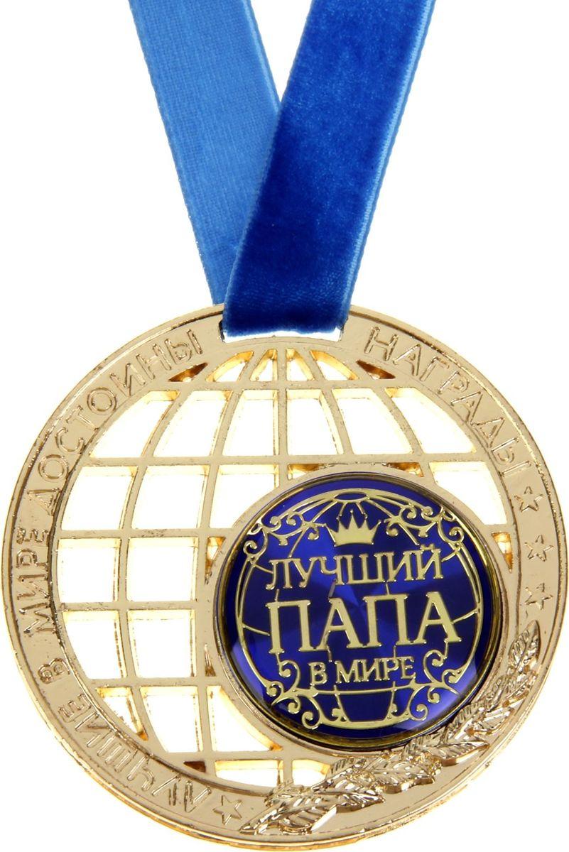 Медаль сувенирная Земной шар. Лучший папа, диаметр 7 см188538Награды вручают не только за спортивные достижения, но и людям которые дарят нам улыбки, заставляет двигаться вперед, вдохновляя на дальнейшие свершения собственным примером, достойны ярких наград для самых необыкновенных, самых лучших в мире людей! Медаль земной шар Лучший папа с бархатной ленточкой на подложке нестандартной формы будет уместна на любом торжестве. Сама медаль сделана в форме Земли и украшена лавровой ветвью. Ведь именно лавром в древности одаривали победителей. По окружности и с торца медали выдавлены надписи с пожеланиями прекрасного будущего для лучших в мире людей. Для того чтобы вручить такой подарок не нужен повод! Цените близких и дарите улыбки.