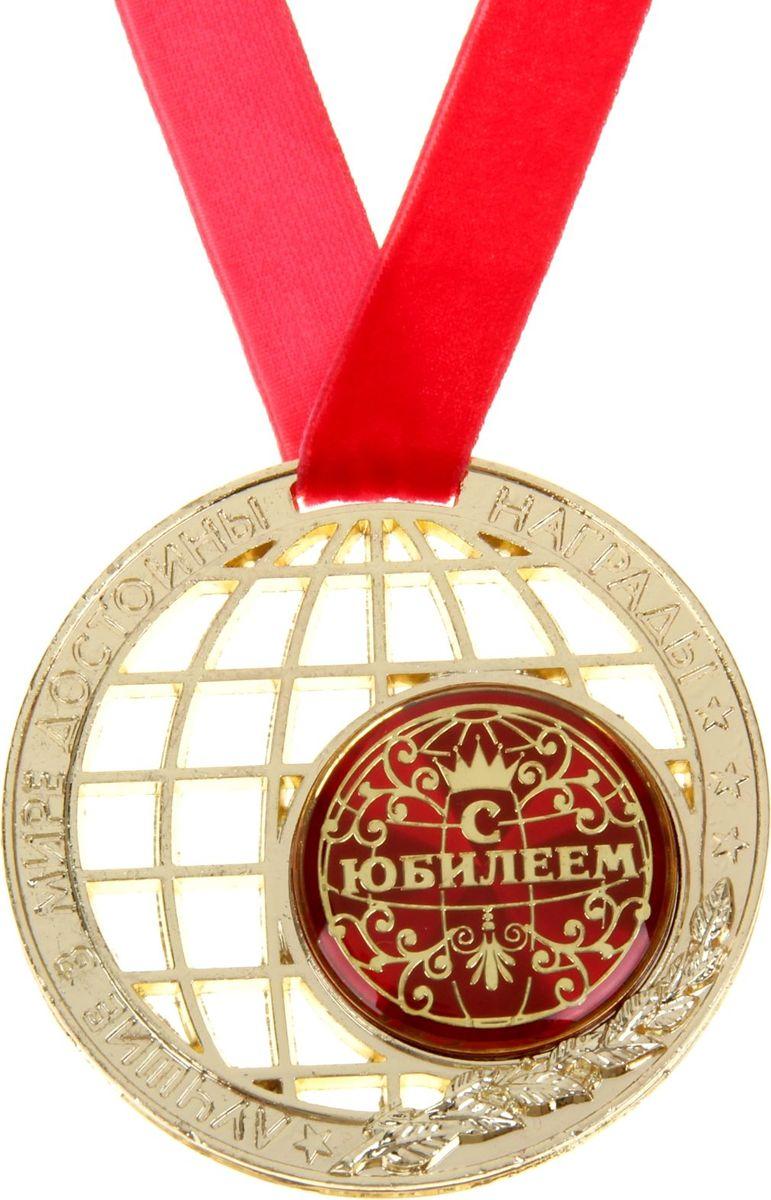 Медаль сувенирная Земной шар. С юбилеем, диаметр 7 см188543Награды вручают не только за спортивные достижения, но и людям которые дарят нам улыбки, заставляет двигаться вперед, вдохновляя на дальнейшие свершения собственным примером, достойны ярких наград для самых необыкновенных, самых лучших в мире людей! Медаль земной шар С юбилеем с бархатной ленточкой на подложке нестандартной формы будет уместна на любом торжестве. Сама медаль сделана в форме Земли и украшена лавровой ветвью. Ведь именно лавром в древности одаривали победителей. По окружности и с торца медали выдавлены надписи с пожеланиями прекрасного будущего для лучших в мире людей. Для того чтобы вручить такой подарок не нужен повод! Цените близких и дарите улыбки.