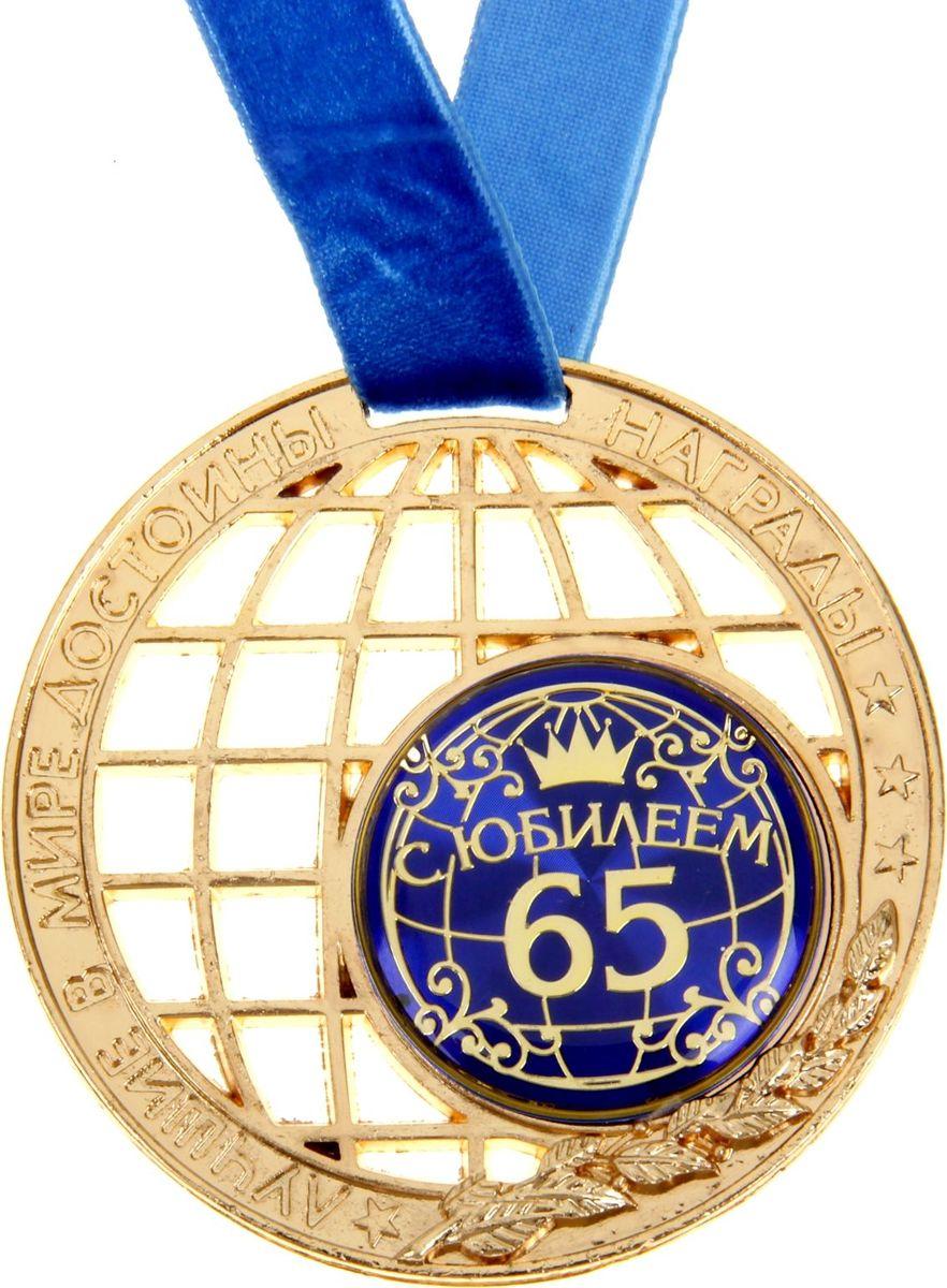 Медаль сувенирная Земной шар. С юбилеем 65, диаметр 7 см188547Награды вручают не только за спортивные достижения, но и людям которые дарят нам улыбки, заставляет двигаться вперед, вдохновляя на дальнейшие свершения собственным примером, достойны ярких наград для самых необыкновенных, самых лучших в мире людей! Медаль земной шар С юбилеем 65 с бархатной ленточкой на подложке нестандартной формы будет уместна на любом торжестве. Сама медаль сделана в форме Земли и украшена лавровой ветвью. Ведь именно лавром в древности одаривали победителей. По окружности и с торца медали выдавлены надписи с пожеланиями прекрасного будущего для лучших в мире людей. Для того чтобы вручить такой подарок не нужен повод! Цените близких и дарите улыбки.