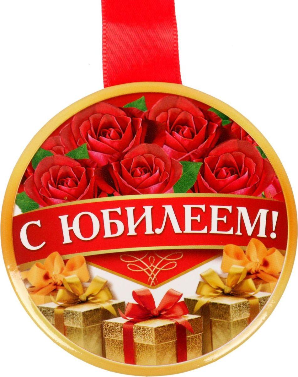 Медаль сувенирная С Юбилеем!, диаметр 7,6 см. 19025351902535Невозможно представить нашу жизнь без праздников! Мы всегда ждём их и предвкушаем, обдумываем, как проведём памятный день, тщательно выбираем подарки и аксессуары, ведь именно они создают и поддерживают торжественный настрой. Это отличный выбор, который привнесёт атмосферу праздника в ваш дом!