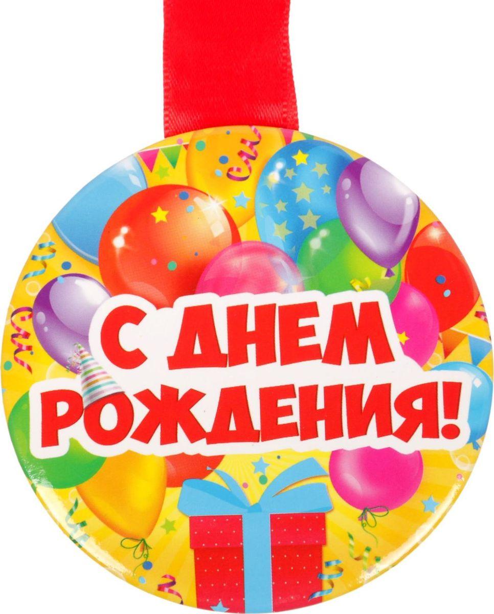 Медаль сувенирная С днем рождения!, диаметр 7,6 см1902549Невозможно представить нашу жизнь без праздников! Мы всегда ждём их и предвкушаем, обдумываем, как проведём памятный день, тщательно выбираем подарки и аксессуары, ведь именно они создают и поддерживают торжественный настрой. Это отличный выбор, который привнесёт атмосферу праздника в ваш дом!