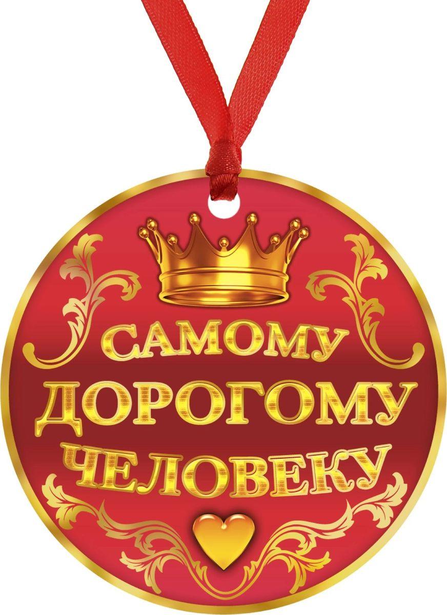 Медаль сувенирная Самому дорогому человеку, диаметр 7,5 см233793Когда на носу торжественное событие, так хочется окружить себя яркими красками и счастливыми улыбками! Порадуйте своих близких и родных самой эффектной и позитивной наградой, которую уж точно будет видно издалека! Медаль Самому дорогому человеку c ярким дизайном, изготовленная из плотного картона, радует глаз своим дизайном. На оборотной стороне медали вы найдете позитивный слова о том, чем же отличился именно этот человек! Такая яркая награда обязательно придется по вкусу тому, кто любит быть в центре внимания. Огромный выбор разных титулов и доступная цена позволят вам использовать медали как призы в конкурсных программах или просто порадовать всех гостей праздника. Будь то шумная свадьба, День Рождения или торжественный юбилей – медаль станет отличным дополнением к атмосфере праздника и всеобщего веселья!