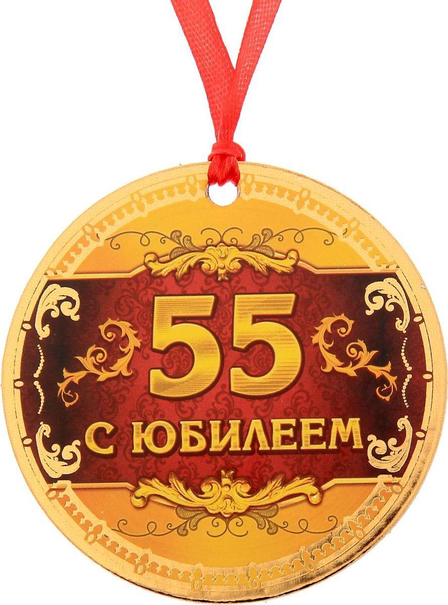 Медаль сувенирная С юбилеем 55, диаметр 7,5 см233796Когда на носу торжественное событие, так хочется окружить себя яркими красками и счастливыми улыбками! Порадуйте своих близких и родных самой эффектной и позитивной наградой, которую уж точно будет видно издалека! Медаль С юбилеем 55 c ярким дизайном, изготовленная из плотного картона, радует глаз своим дизайном. На оборотной стороне медали вы найдете позитивный слова о том, чем же отличился именно этот человек! Такая яркая награда обязательно придется по вкусу тому, кто любит быть в центре внимания. Огромный выбор разных титулов и доступная цена позволят вам использовать медали как призы в конкурсных программах или просто порадовать всех гостей праздника. Будь то шумная свадьба, День Рождения или торжественный юбилей – медаль станет отличным дополнением к атмосфере праздника и всеобщего веселья!