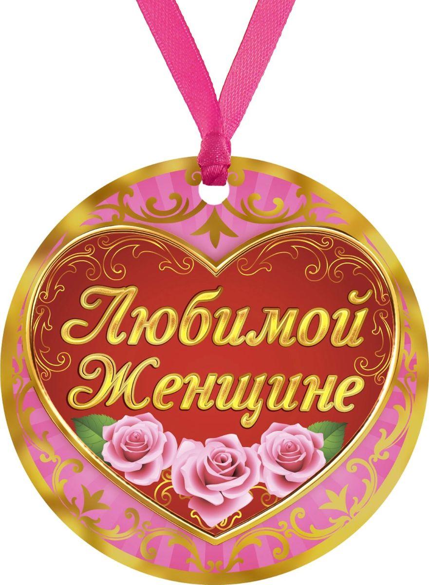 Медаль сувенирная Любимой женщине, диаметр 7,5 см233809Когда на носу торжественное событие, так хочется окружить себя яркими красками и счастливыми улыбками! Порадуйте своих близких и родных самой эффектной и позитивной наградой, которую уж точно будет видно издалека! Медаль Любимой женщине c ярким дизайном, изготовленная из плотного картона, радует глаз своим дизайном. На оборотной стороне медали вы найдете позитивный слова о том, чем же отличился именно этот человек! Такая яркая награда обязательно придется по вкусу тому, кто любит быть в центре внимания. Огромный выбор разных титулов и доступная цена позволят вам использовать медали как призы в конкурсных программах или просто порадовать всех гостей праздника. Будь то шумная свадьба, День Рождения или торжественный юбилей – медаль станет отличным дополнением к атмосфере праздника и всеобщего веселья!