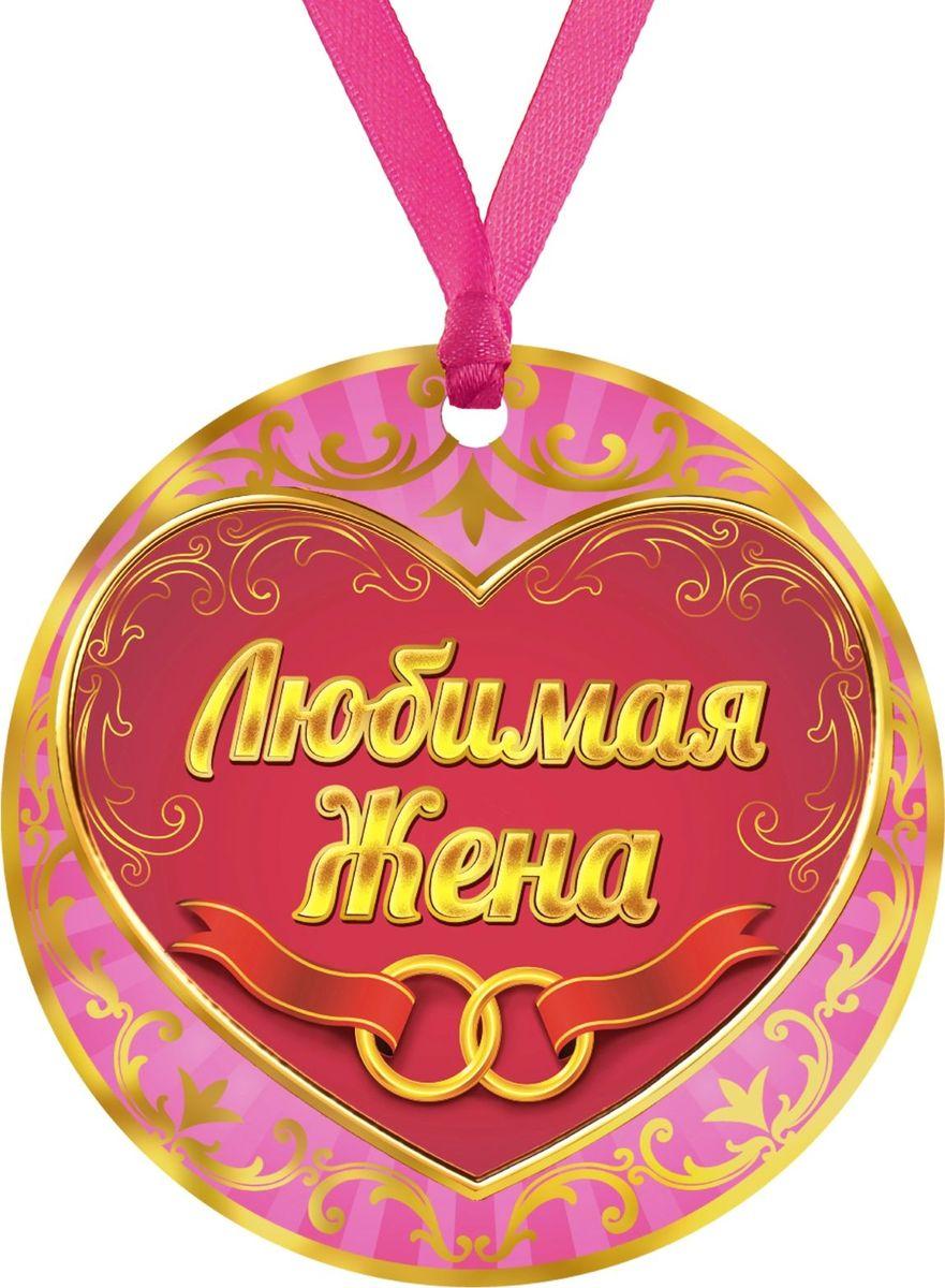 Медаль сувенирная Любимая жена, диаметр 7,5 см233854Когда на носу торжественное событие, так хочется окружить себя яркими красками и счастливыми улыбками! Порадуйте своих близких и родных самой эффектной и позитивной наградой, которую уж точно будет видно издалека! Медаль Любимая жена c ярким дизайном, изготовленная из плотного картона, радует глаз своим дизайном. На оборотной стороне медали вы найдете позитивный слова о том, чем же отличился именно этот человек! Такая яркая награда обязательно придется по вкусу тому, кто любит быть в центре внимания. Огромный выбор разных титулов и доступная цена позволят вам использовать медали как призы в конкурсных программах или просто порадовать всех гостей праздника. Будь то шумная свадьба, День Рождения или торжественный юбилей – медаль станет отличным дополнением к атмосфере праздника и всеобщего веселья!