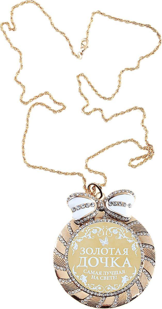Медаль сувенирная Золотая дочка, в подарочной открытке, диаметр 7 см519582Создана формула идеального поздравления: классическая форма и праздничное содержание. Оригинальная медаль – отличная награда для самых достойных представителей своего времени. Эксклюзивный сувенир станет достойным украшением вечера и поможет создать незабываемую церемонию поздравления. Медаль в подарочной открытке Золотая дочка изготовлена из легкого пластика золотистого цвета, декорирована цветной бумажной вставкой с праздничным званием. Награда упакована на подарочную подложку, идет в комплекте с лентой. Яркая деталь вашего поздравления!