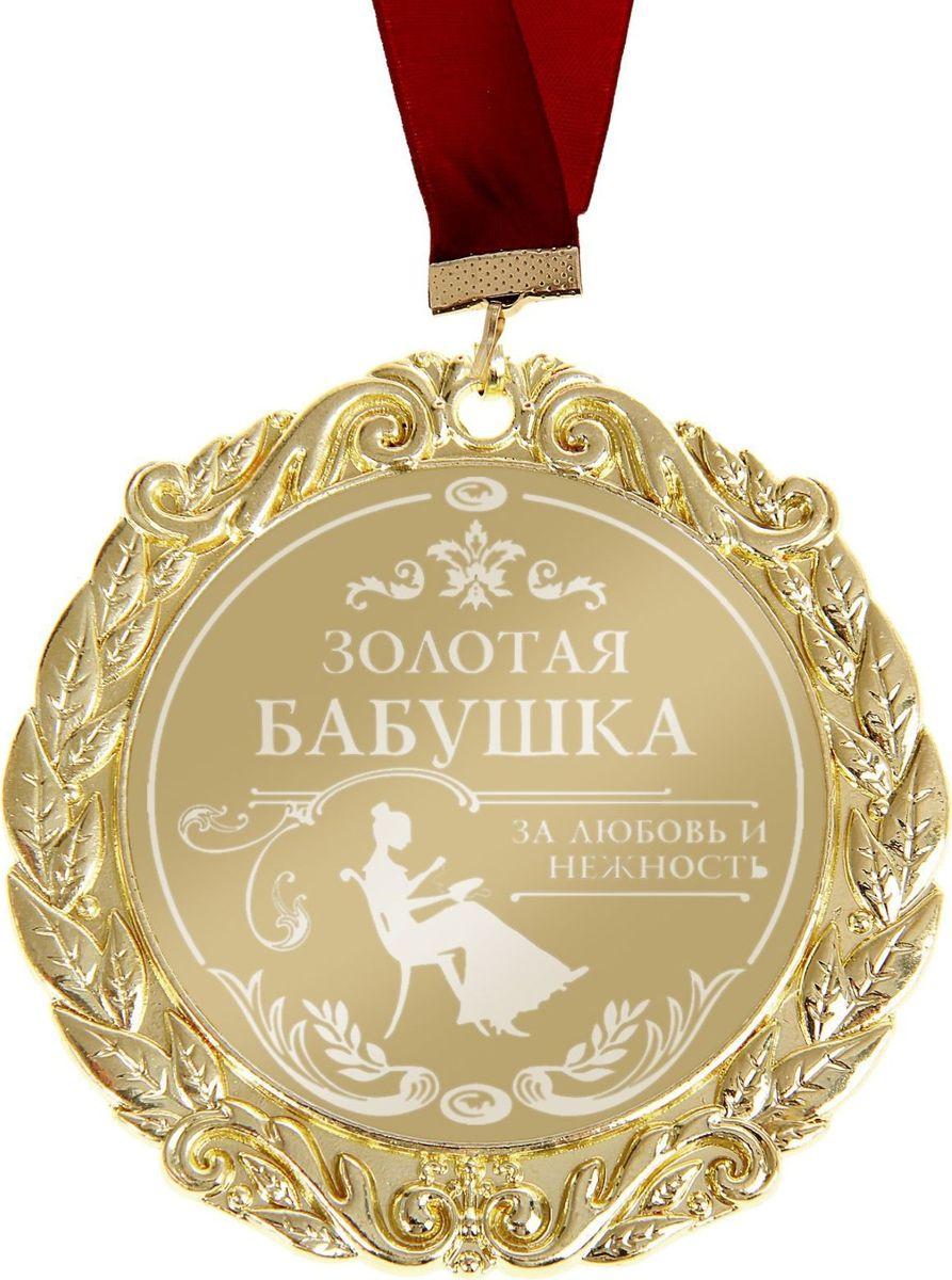Медаль сувенирная Комплимент. Золотая бабушка, диаметр 7 см673441Сделать любое поздравление особенным поможет Медаль с лазерной гравировкой Комплимент Золотая бабушка! Такая награда преподносится лишь самым достойным. Разработанная в эксклюзивном дизайне медаль станет отличным дополнением любого подарка и создаст торжественное настроение! Изделие изготовлено из металла золотистого цвета, рисунок и надпись нанесены на глянцевую поверхность награды при помощи лазерной гравировки, благодаря чему изображения не сотрутся и не потускнеют с годами, а медаль будет радовать своего обладателя. Награда аккуратно размещена на картонной подложке с поздравлением, наполненным тёплыми словами, и дополнена нарядной лентой.