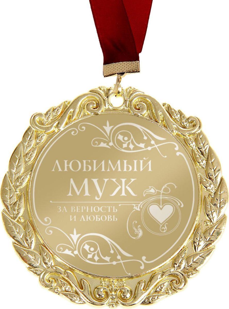 Медаль сувенирная Комплимент. Любимый муж, диаметр 7 см673452Создана формула идеального поздравления: классическая форма и праздничное содержание. Оригинальная медаль – отличная награда для самых достойных представителей своего времени. Эксклюзивный сувенир станет достойным украшением вечера и поможет создать незабываемую церемонию поздравления. Медаль с лазерной гравировкой Комплимент Любимый муж изготовлена из металла золотистого цвета, рисунок и надпись нанесены на глянцевую поверхность награды при помощи лазерной гравировки. Медаль упакована на картонной подложке с поздравлением, идет в комплекте с лентой. Яркая деталь вашего поздравления!