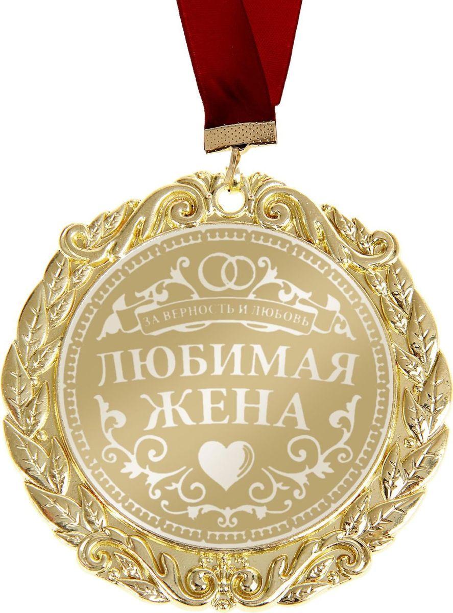 Медаль сувенирная Комплимент. Любимая жена, диаметр 7 см673457Сделать любое поздравление особенным поможет Медаль с лазерной гравировкой Комплимент Любимая жена! Такая награда преподносится лишь самым достойным. Разработанная в эксклюзивном дизайне медаль станет отличным дополнением любого подарка и создаст торжественное настроение! Изделие изготовлено из металла золотистого цвета, рисунок и надпись нанесены на глянцевую поверхность награды при помощи лазерной гравировки, благодаря чему изображения не сотрутся и не потускнеют с годами, а медаль будет радовать своего обладателя. Награда аккуратно размещена на картонной подложке с поздравлением, наполненным тёплыми словами, и дополнена нарядной лентой.