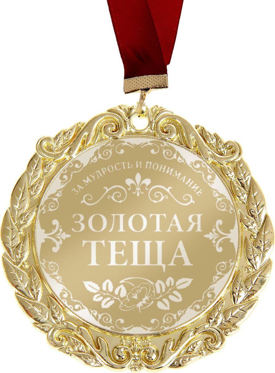 Медаль сувенирная Комплимент. Золотая теща, диаметр 7 см673463Сделать любое поздравление особенным поможет Медаль с лазерной гравировкой Комплимент Золотая теща! Такая награда преподносится лишь самым достойным. Разработанная в эксклюзивном дизайне медаль станет отличным дополнением любого подарка и создаст торжественное настроение! Изделие изготовлено из металла золотистого цвета, рисунок и надпись нанесены на глянцевую поверхность награды при помощи лазерной гравировки, благодаря чему изображения не сотрутся и не потускнеют с годами, а медаль будет радовать своего обладателя. Награда аккуратно размещена на картонной подложке с поздравлением, наполненным тёплыми словами, и дополнена нарядной лентой.