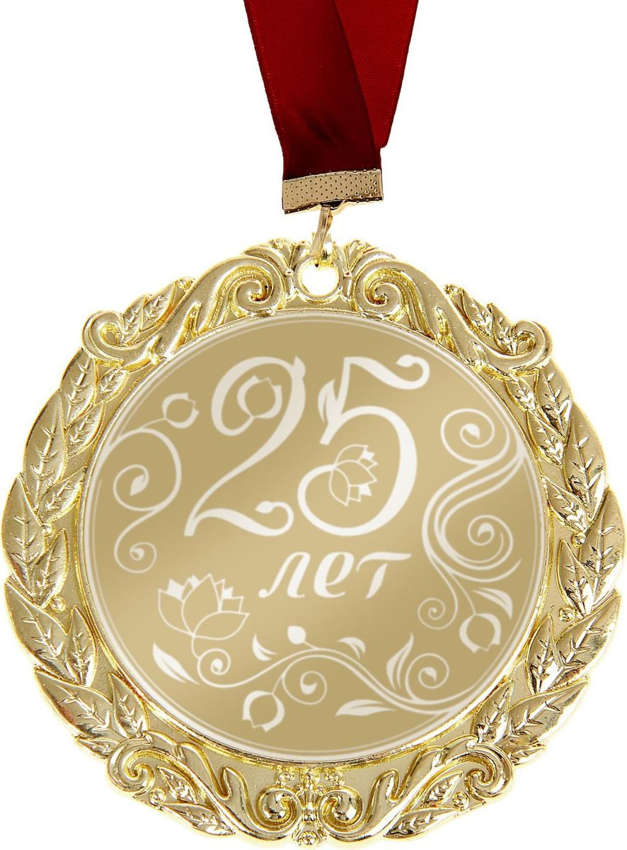 Медаль сувенирная С Днем Рождения. 25 лет, диаметр 7 см673467Сделать любое поздравление особенным поможет Медаль с лазерной гравировкой С Днем Рождения 25 лет! Такая награда преподносится лишь самым достойным. Разработанная в эксклюзивном дизайне медаль станет отличным дополнением любого подарка и создаст торжественное настроение! Изделие изготовлено из металла золотистого цвета, рисунок и надпись нанесены на глянцевую поверхность награды при помощи лазерной гравировки, благодаря чему изображения не сотрутся и не потускнеют с годами, а медаль будет радовать своего обладателя. Награда аккуратно размещена на картонной подложке с поздравлением, наполненным тёплыми словами, и дополнена нарядной лентой.
