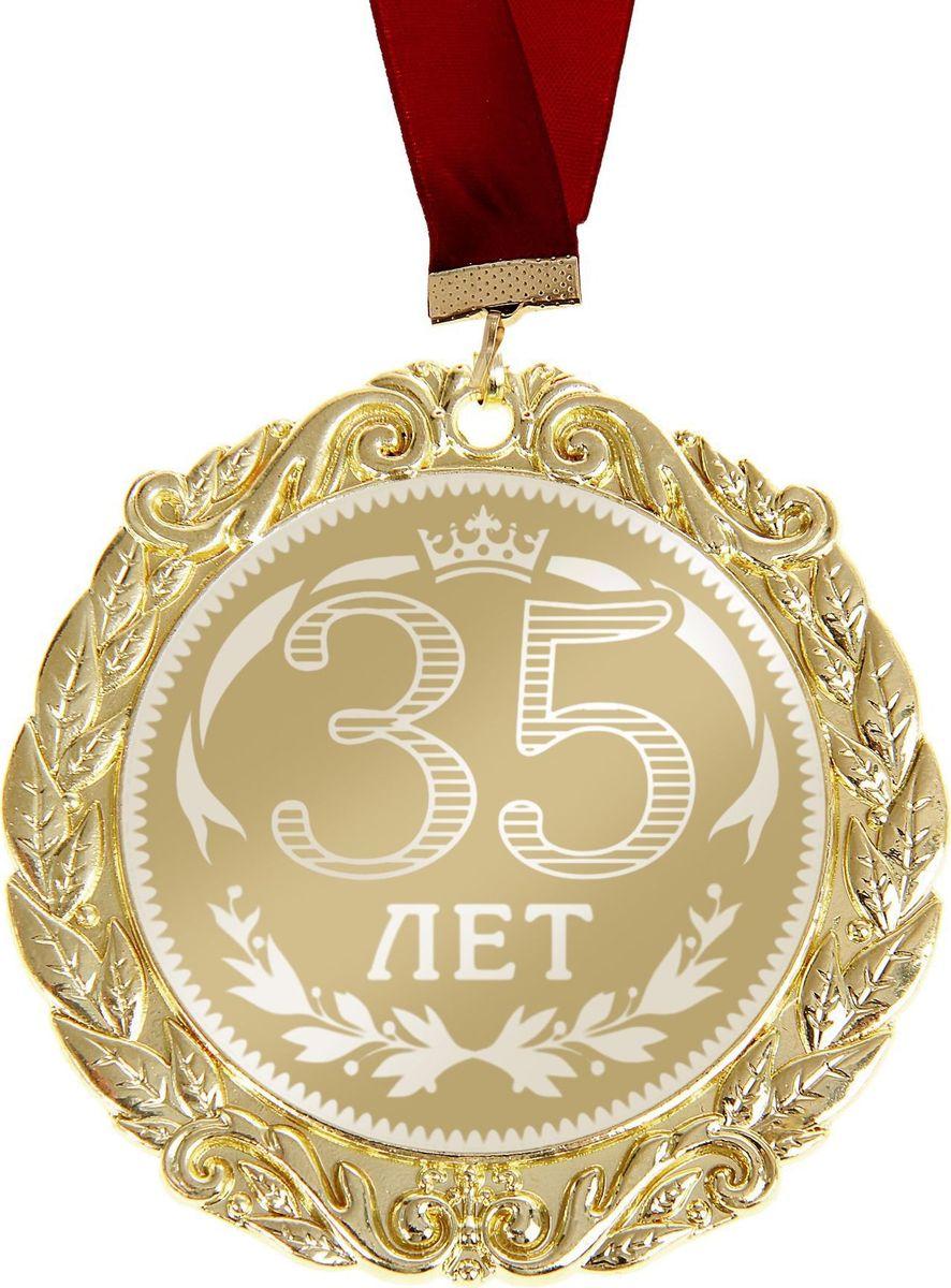Медаль сувенирная С Днем Рождения. 35 лет, диаметр 7 см673469Сделать любое поздравление особенным поможет Медаль с лазерной гравировкой С Днем Рождения 35 лет! Такая награда преподносится лишь самым достойным. Разработанная в эксклюзивном дизайне медаль станет отличным дополнением любого подарка и создаст торжественное настроение! Изделие изготовлено из металла золотистого цвета, рисунок и надпись нанесены на глянцевую поверхность награды при помощи лазерной гравировки, благодаря чему изображения не сотрутся и не потускнеют с годами, а медаль будет радовать своего обладателя. Награда аккуратно размещена на картонной подложке с поздравлением, наполненным тёплыми словами, и дополнена нарядной лентой.
