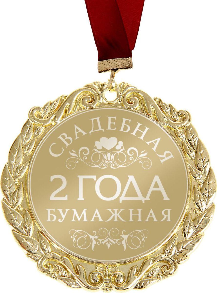 Медаль сувенирная 2 года. Бумажная свадьба, диаметр 7 см673501Сделать любое поздравление особенным поможет Медаль с лазерной гравировкой свадебная 2 года. Бумажная свадьба! Такая награда преподносится лишь самым достойным. Разработанная в эксклюзивном дизайне медаль станет отличным дополнением любого подарка и создаст торжественное настроение! Изделие изготовлено из металла золотистого цвета, рисунок и надпись нанесены на глянцевую поверхность награды при помощи лазерной гравировки, благодаря чему изображения не сотрутся и не потускнеют с годами, а медаль будет радовать своего обладателя. Награда аккуратно размещена на картонной подложке с поздравлением, наполненным тёплыми словами, и дополнена нарядной лентой.