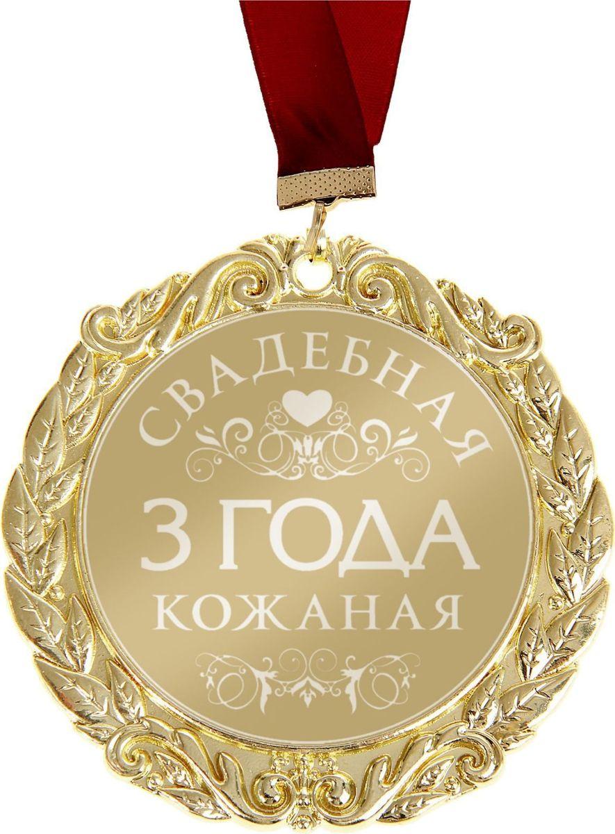 Медаль сувенирная 3 года. Кожаная свадьба, диаметр 7 см673505Сделать любое поздравление особенным поможет Медаль с лазерной гравировкой свадебная 3 года. Кожаная свадьба! Такая награда преподносится лишь самым достойным. Разработанная в эксклюзивном дизайне медаль станет отличным дополнением любого подарка и создаст торжественное настроение! Изделие изготовлено из металла золотистого цвета, рисунок и надпись нанесены на глянцевую поверхность награды при помощи лазерной гравировки, благодаря чему изображения не сотрутся и не потускнеют с годами, а медаль будет радовать своего обладателя. Награда аккуратно размещена на картонной подложке с поздравлением, наполненным тёплыми словами, и дополнена нарядной лентой.