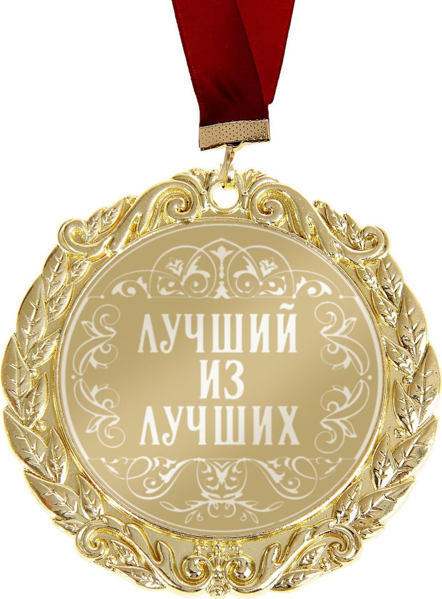 Медаль сувенирная Комплимент. Лучший из лучших, диаметр 7 см673514Сделать любое поздравление особенным поможет Медаль с лазерной гравировкой Комплимент Лучший из лучших! Такая награда преподносится лишь самым достойным. Разработанная в эксклюзивном дизайне медаль станет отличным дополнением любого подарка и создаст торжественное настроение! Изделие изготовлено из металла золотистого цвета, рисунок и надпись нанесены на глянцевую поверхность награды при помощи лазерной гравировки, благодаря чему изображения не сотрутся и не потускнеют с годами, а медаль будет радовать своего обладателя. Награда аккуратно размещена на картонной подложке с поздравлением, наполненным тёплыми словами, и дополнена нарядной лентой.